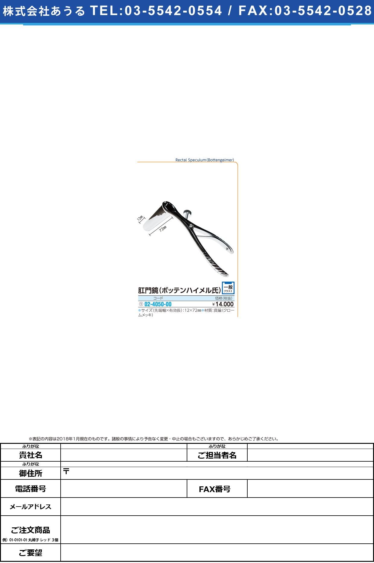 (02-4050-00)肛門鏡(ボッテンハイメル氏) 12X72MM コウモンキョウボッテンハイメルシ【1個単位】【2018年カタログ商品】