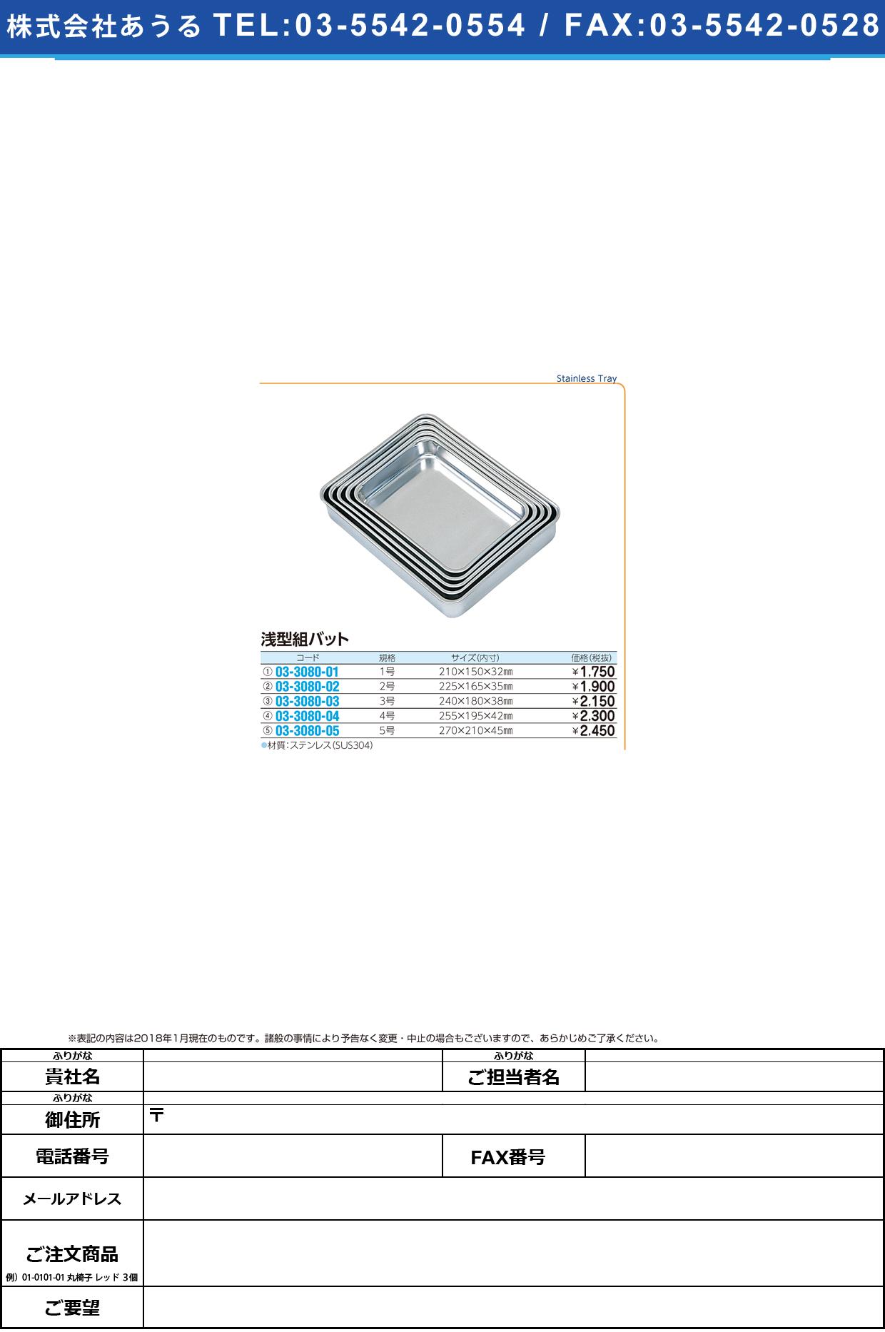 (03-3080-03)浅型組バット3号 240X180X38MM(1.4L) バット【1枚単位】【2018年カタログ商品】