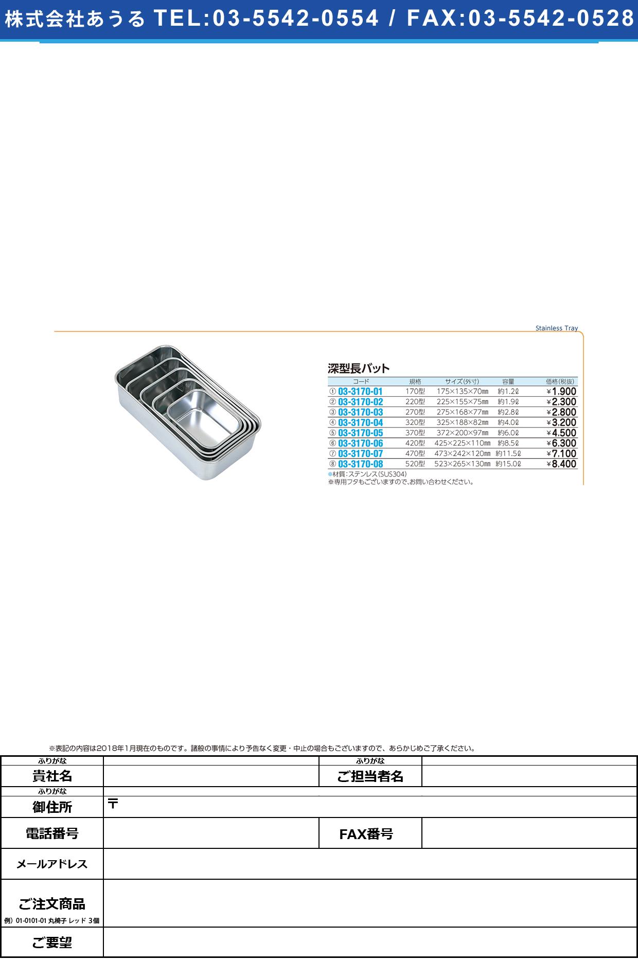(03-3170-06)深型長バット420型 425X225X110MM バット【1枚単位】【2018年カタログ商品】