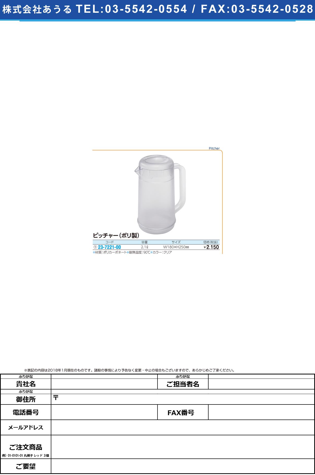 (23-7221-00)ピッチャー(ポリ製) 2.1L ピッチャー(ポリセイ)【1個単位】【2018年カタログ商品】