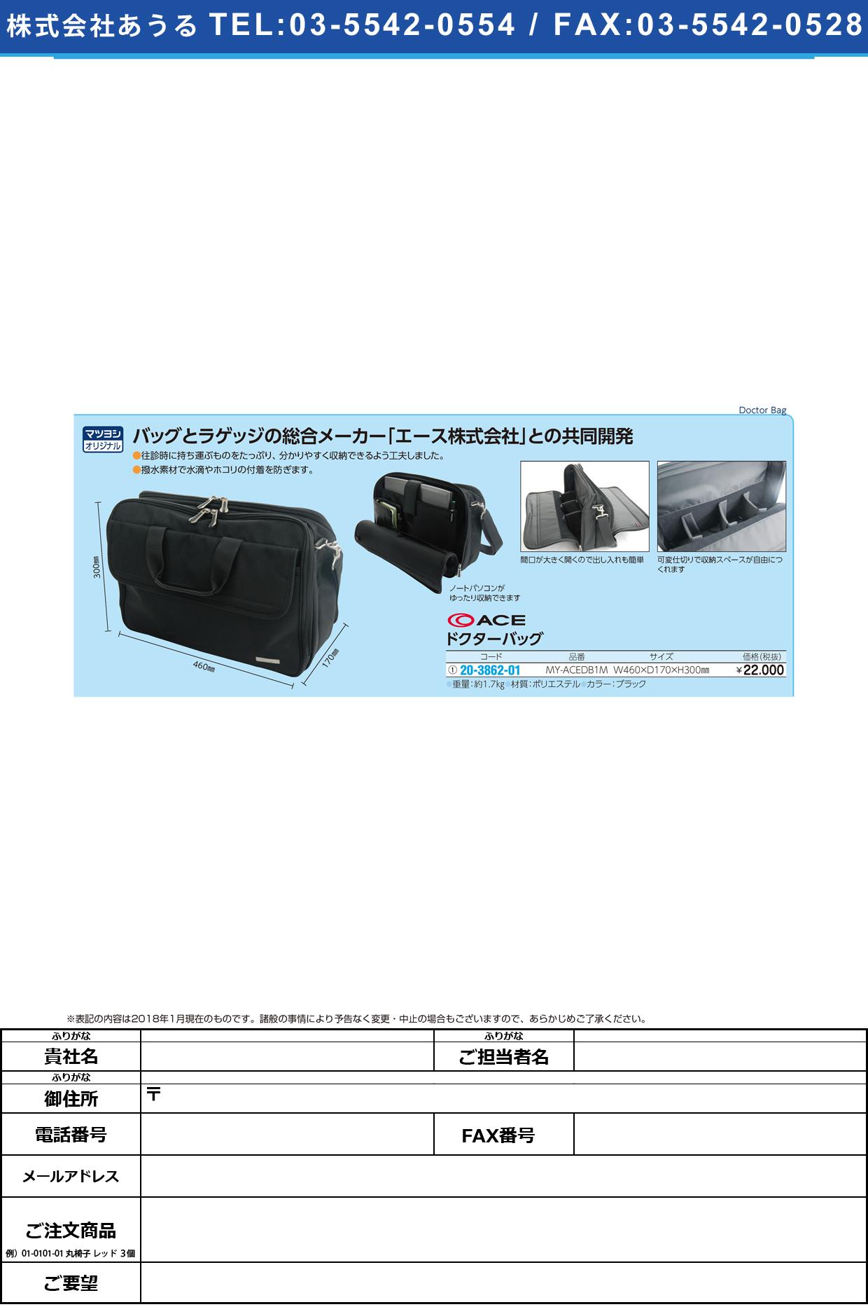 (20-3862-01)ドクターバッグ MY-ACEDB1M(Mサイズ) ドクターバッグ【1個単位】【2018年カタログ商品】