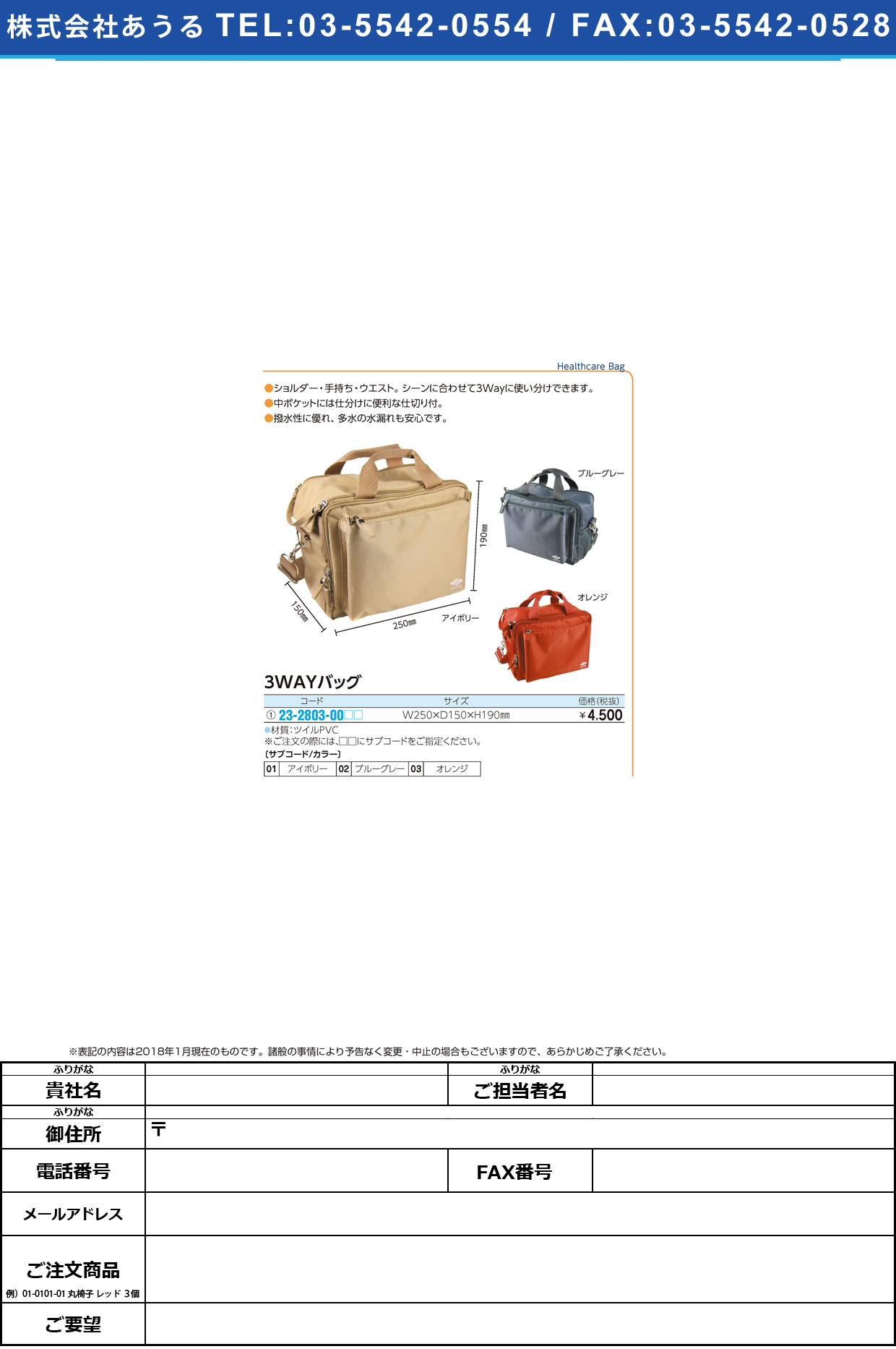 (23-2803-00)3WAYバッグ 25X15X19CM 3WAYバッグ アイボリー【1個単位】【2018年カタログ商品】
