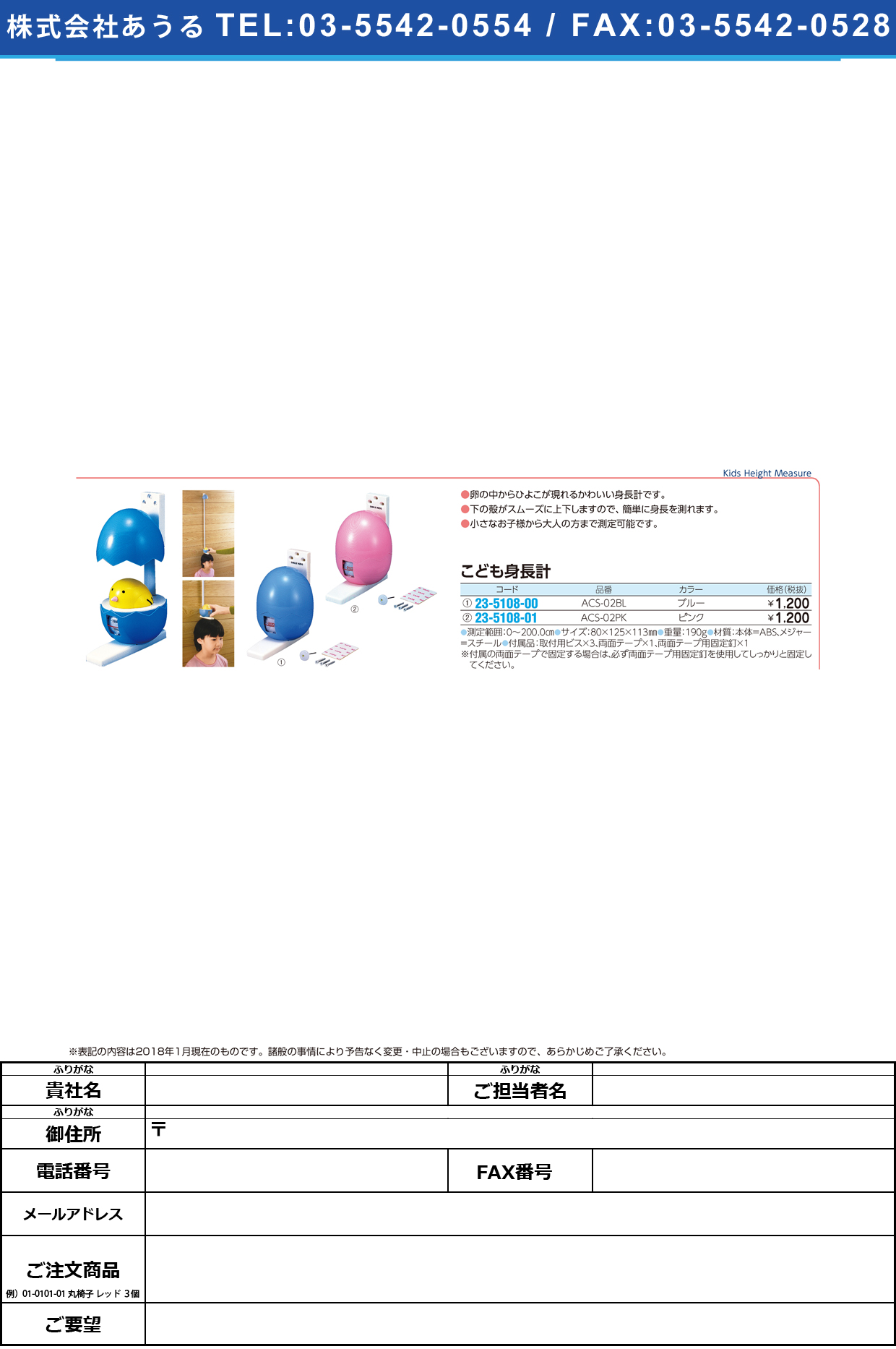 (23-5108-01)こども身長計 ACS-02PK(ピンク) コドモシンチョウケイ【1個単位】【2018年カタログ商品】