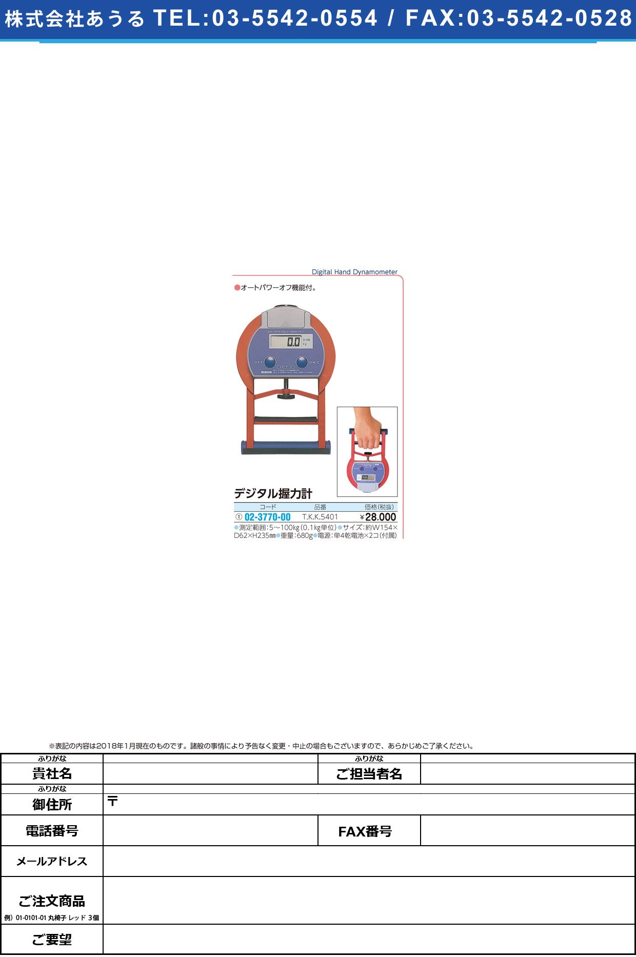 (02-3770-00)デジタル握力計(グリップD) TKK-5401 デジタルアクリョクケイ(竹井機器工業)【1台単位】【2018年カタログ商品】