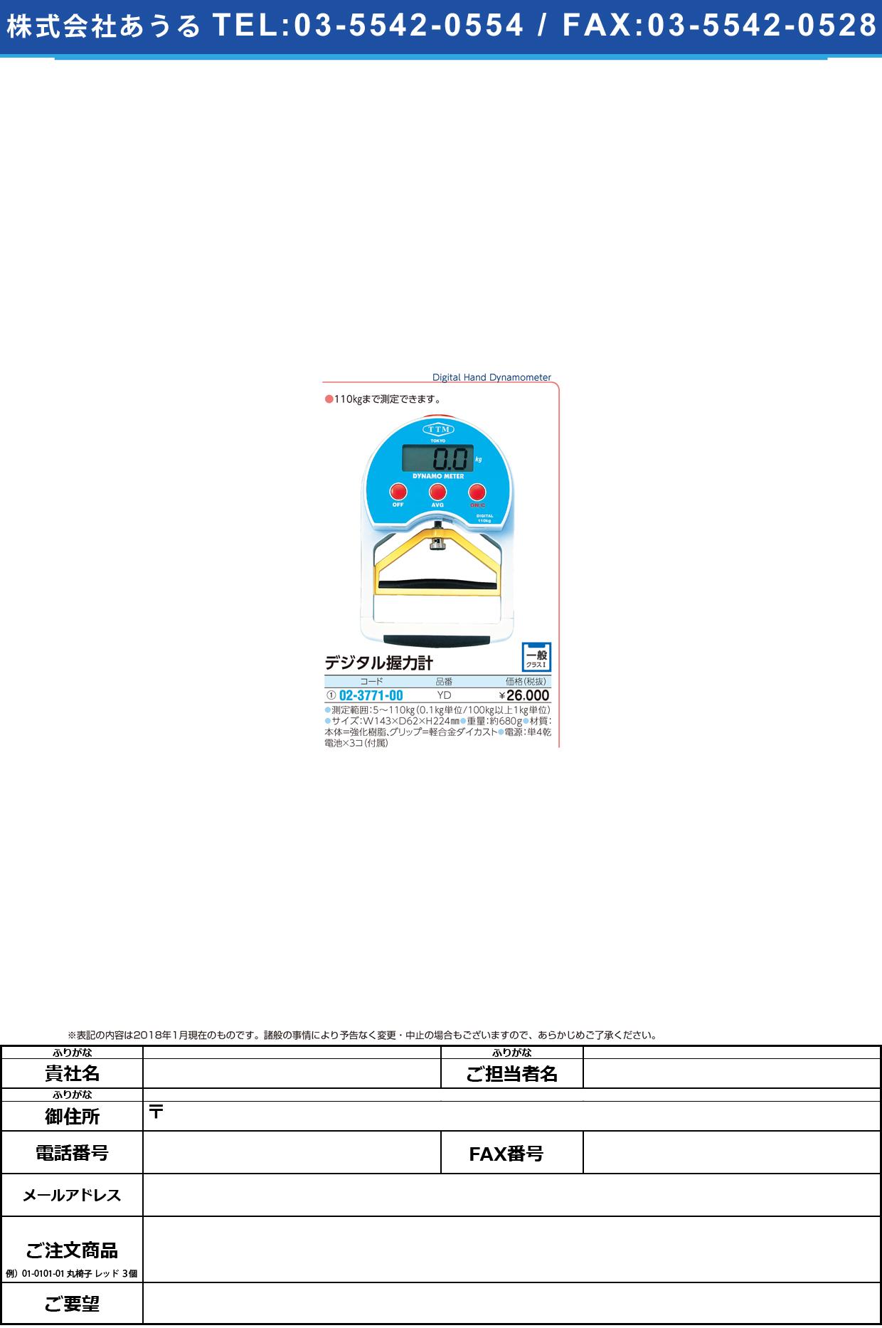 (02-3771-00)デジタル握力計 YD(110KG) デジタルアクリョクケイ【1台単位】【2018年カタログ商品】