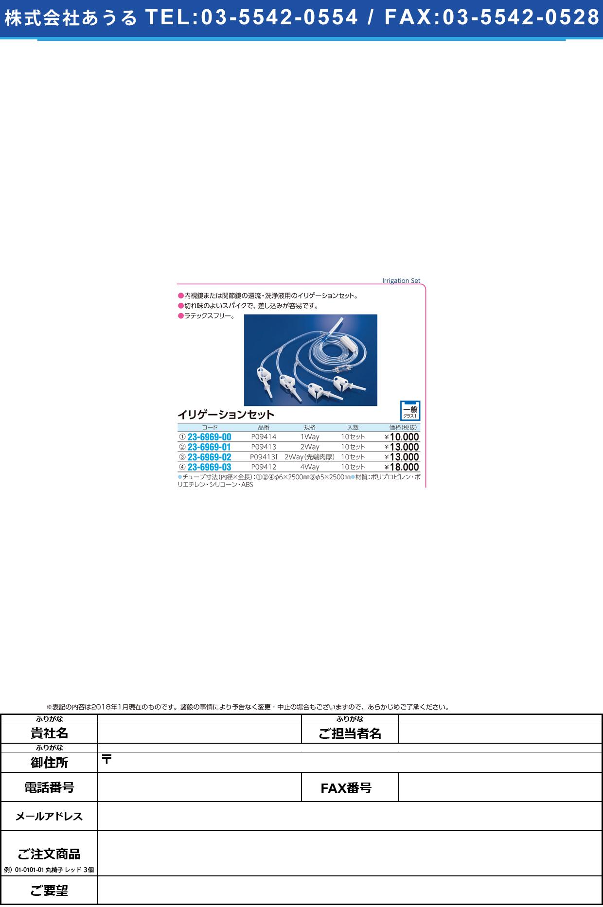(23-6969-03)イリゲーションセット P09412(4WAY)10セット イリゲーションセット【1箱単位】【2018年カタログ商品】