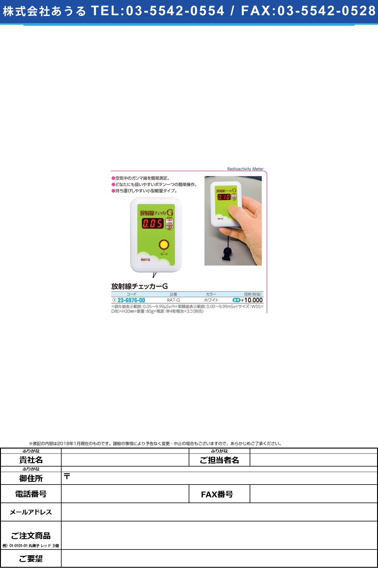 (23-6976-00)放射線チェッカーG RAT-G ホウシャセンチェッカーG【1台単位】【2018年カタログ商品】