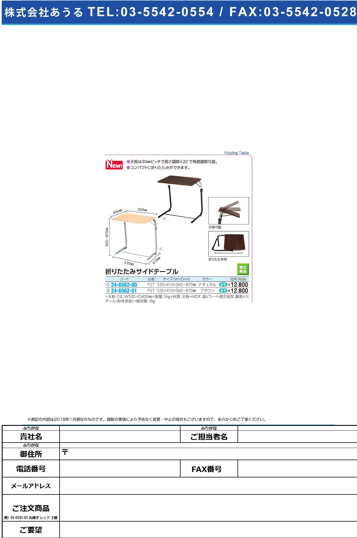 (24-6562-00)折りたたみサイドテーブル FST(ナチュラル) オリタタミサイドテーブル【1台単位】【2018年カタログ商品】
