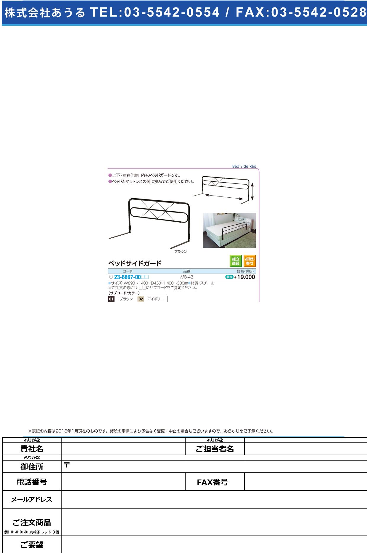(23-6867-00)ベッドサイドガード MB-42 ベッドサイドガード ブラウン【1個単位】【2018年カタログ商品】