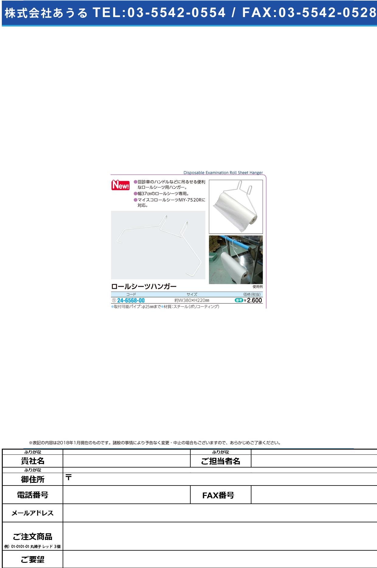 (24-6568-00)ロールシーツハンガー 380X220MM ロールシーツハンガー【1個単位】【2018年カタログ商品】