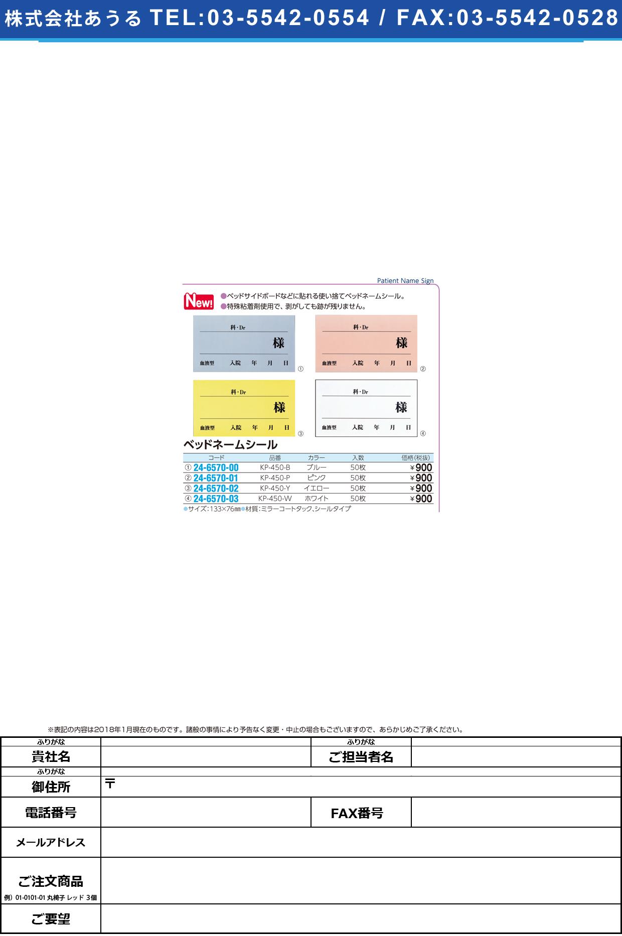 (24-6570-03)ベッドネームシール KP-450-W(ホワイト)50マイ ベッドネームシール(ケルン)【1個単位】【2018年カタログ商品】