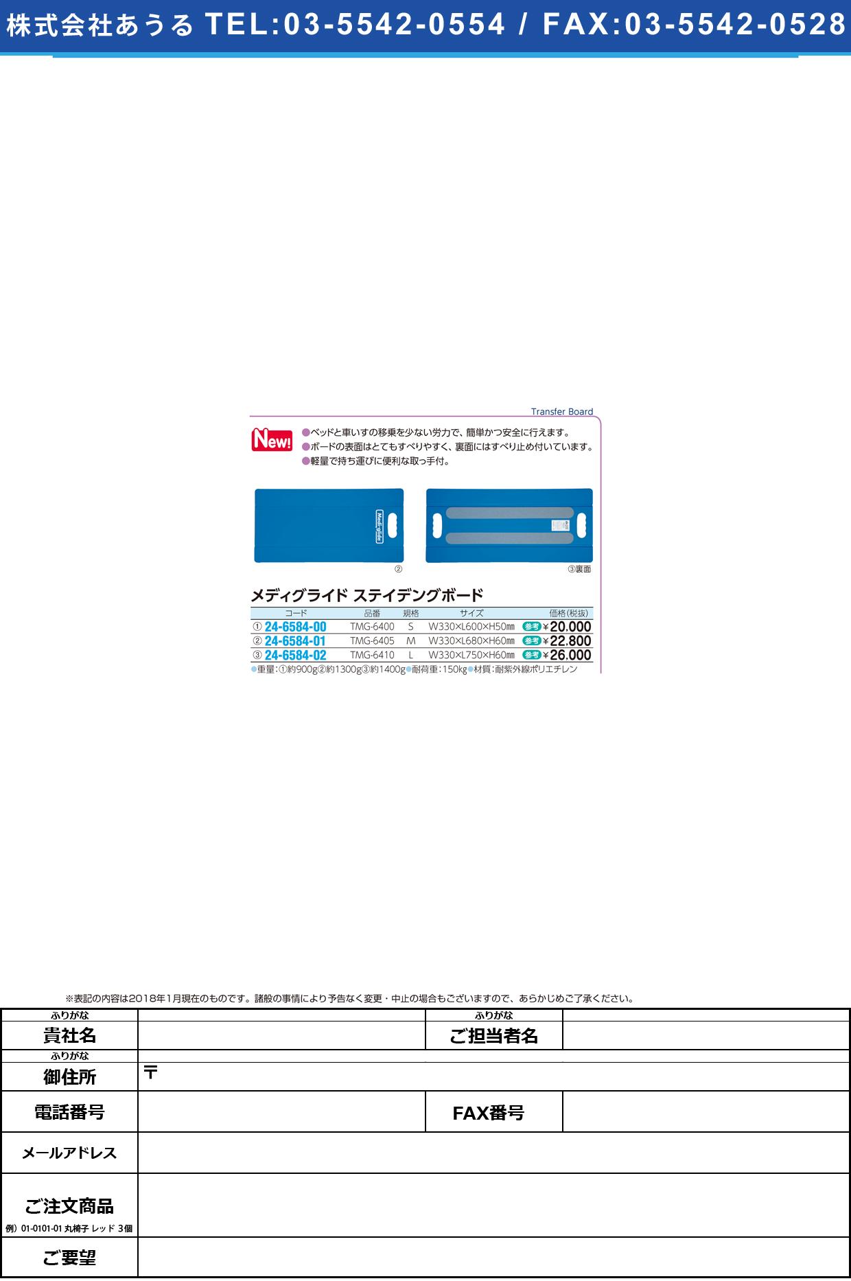 (24-6584-01)メディグライドステイデングボード TMG-6405(M)330X680 メディグライドステイデングボ(日本エンゼル)【1枚単位】【2018年カタログ商品】