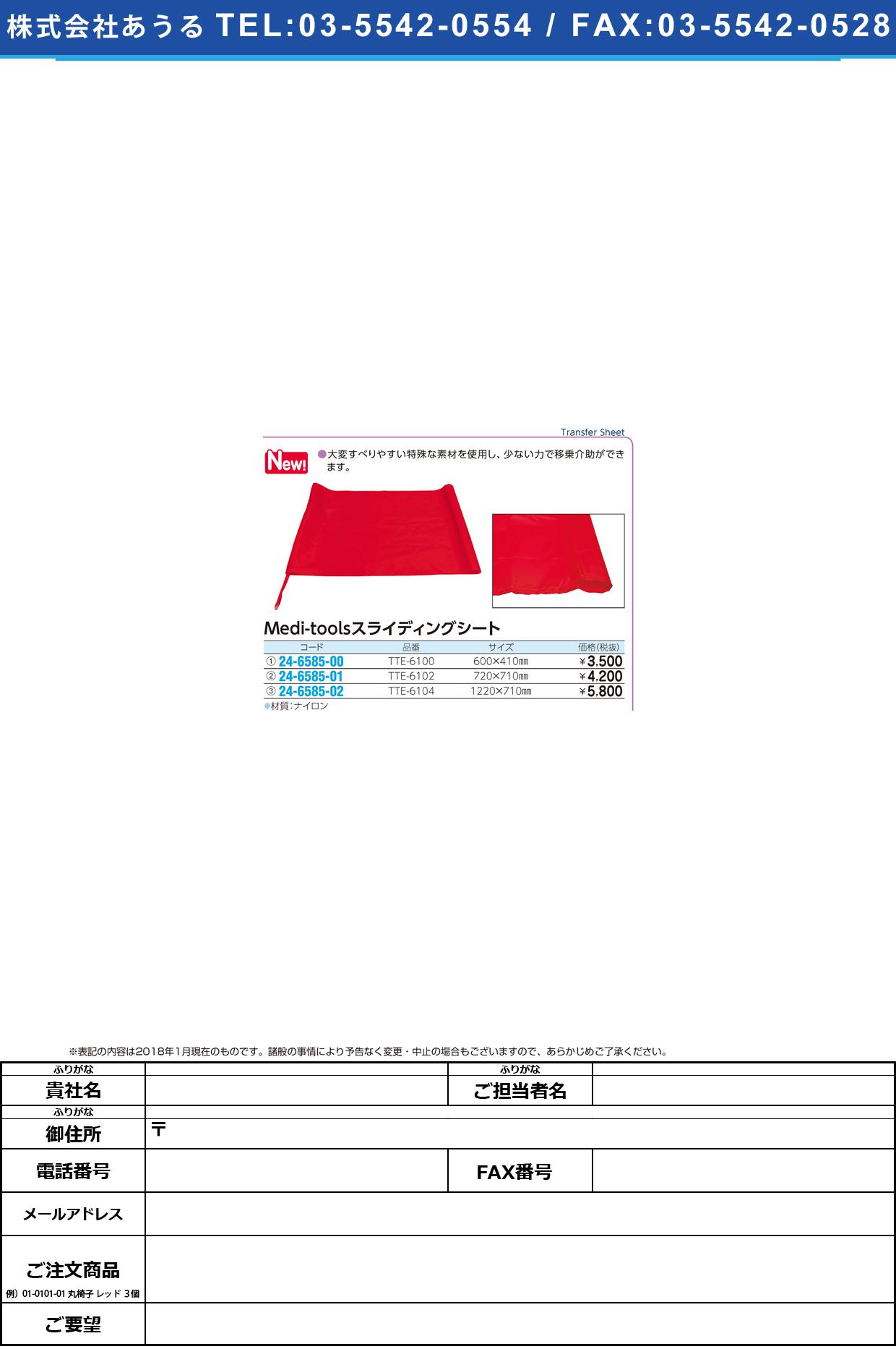 (24-6585-02)Meditoolスライディングシート TTE-6104(1220X710) メディツールスライディングシート(日本エンゼル)【1枚単位】【2018年カタログ商品】