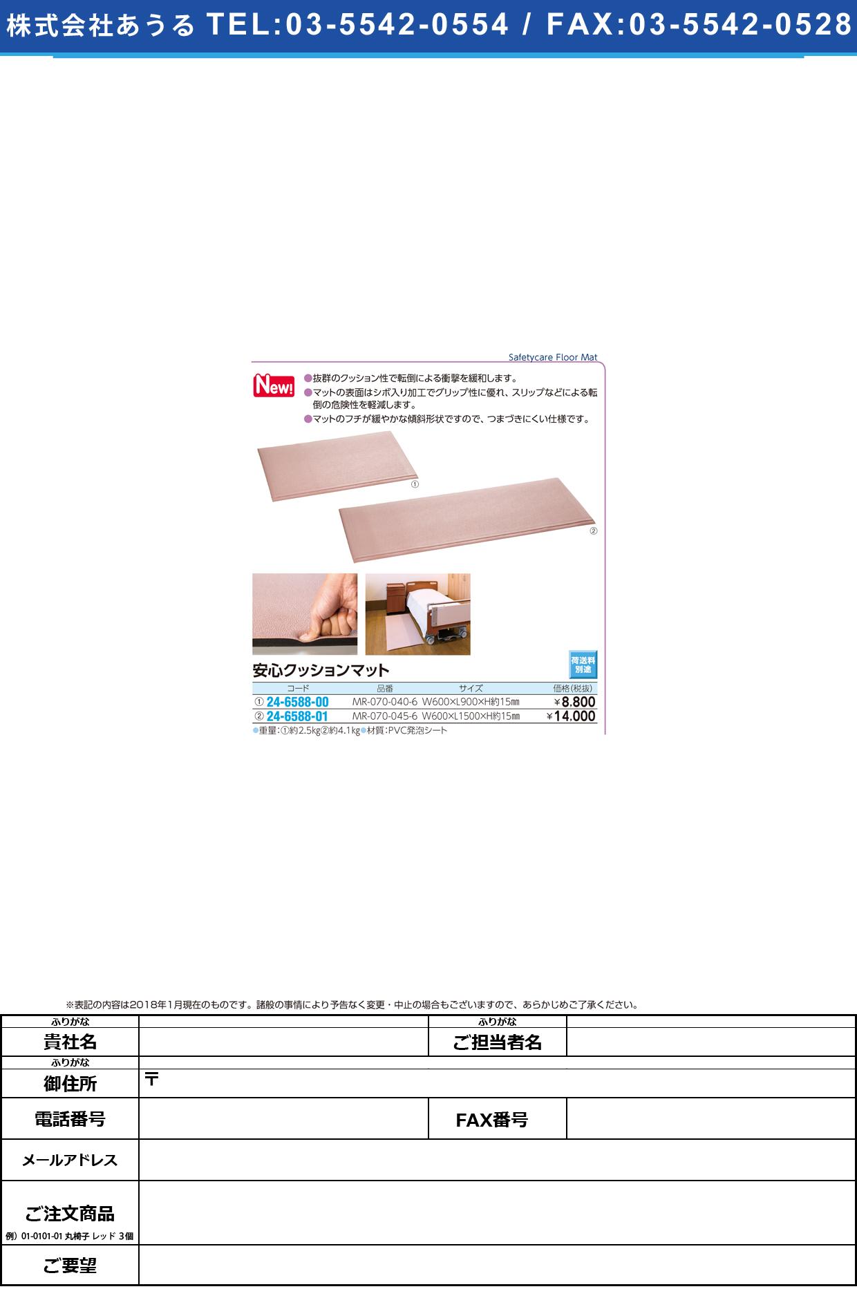 (24-6588-00)安心クッションマット MR-070-040-6(60X90CM アンシンクッションマット(テラモト)【1枚単位】【2018年カタログ商品】
