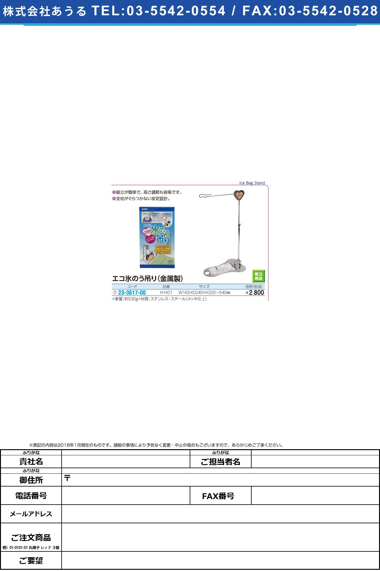 (23-3617-00)エコ氷のう吊り(金属製) H-H01 エコヒョウノウツリ(キンゾクセイ)【1個単位】【2018年カタログ商品】