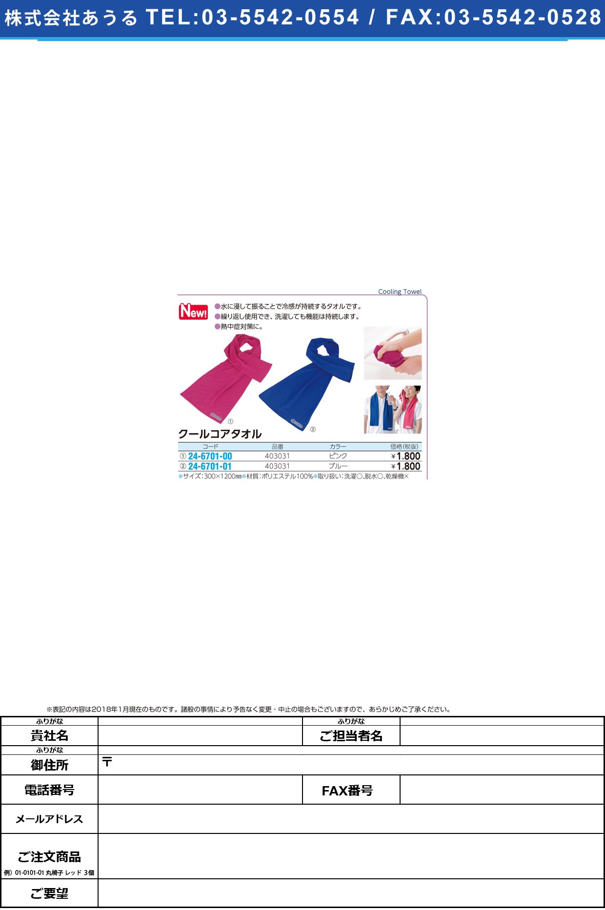 (24-6701-00)クールコアタオル 403031(ピンク) クールコアタオル(フットマーク)【1枚単位】【2018年カタログ商品】