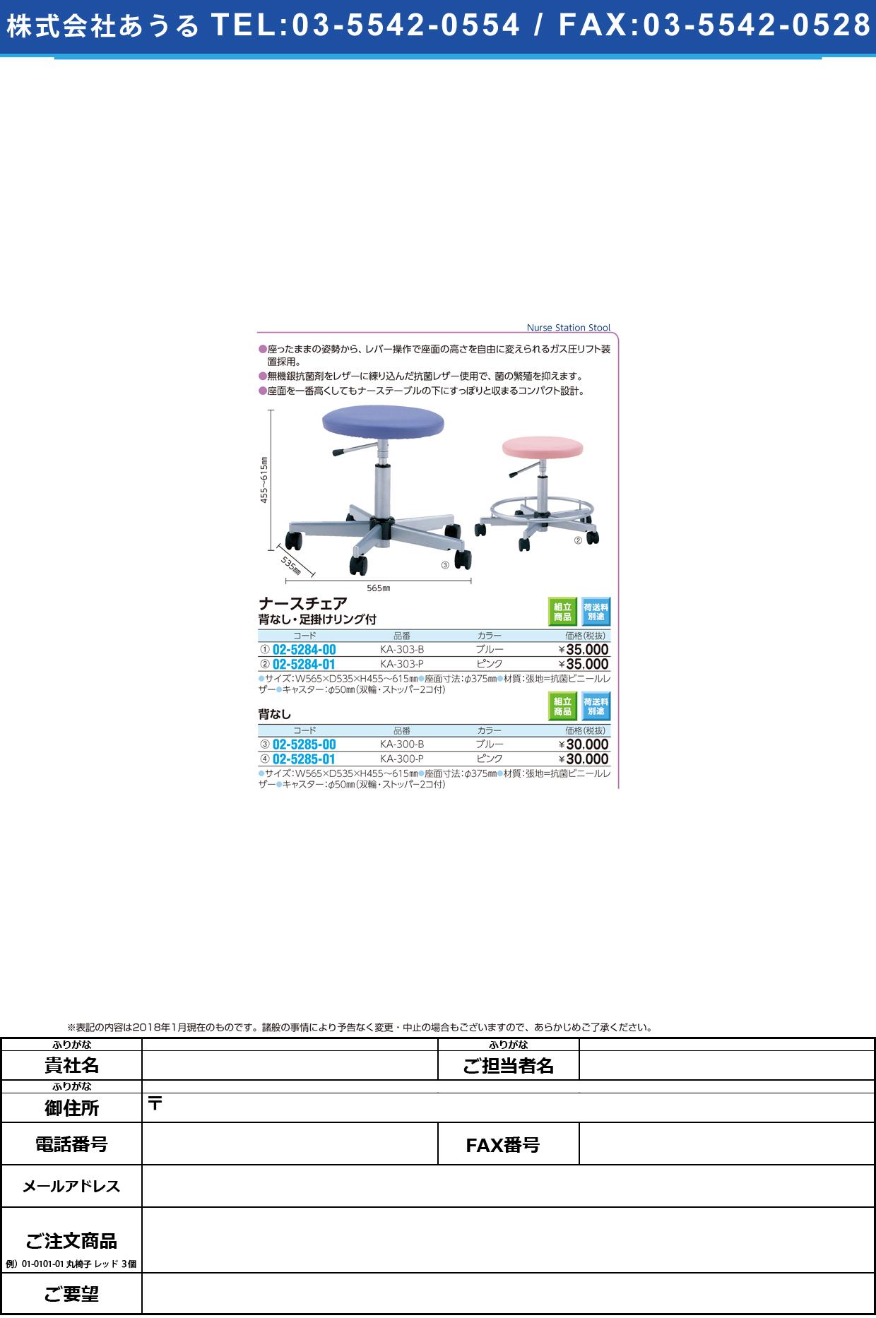 (02-5284-01)ナースステーションチェア KA-303-P(ピンク) KA303P(ケルン)【1台単位】【2018年カタログ商品】