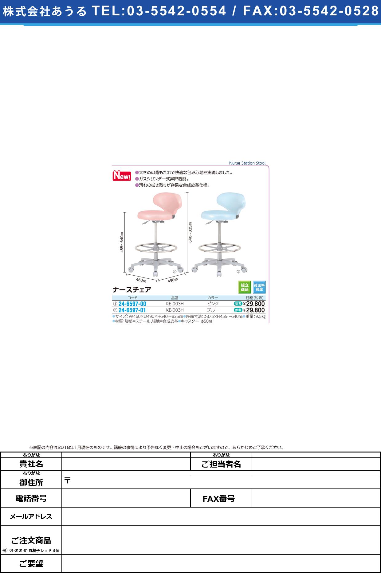 (24-6597-01)ナースチェア KE-003H(ブルー) ナースチェア【1台単位】【2018年カタログ商品】