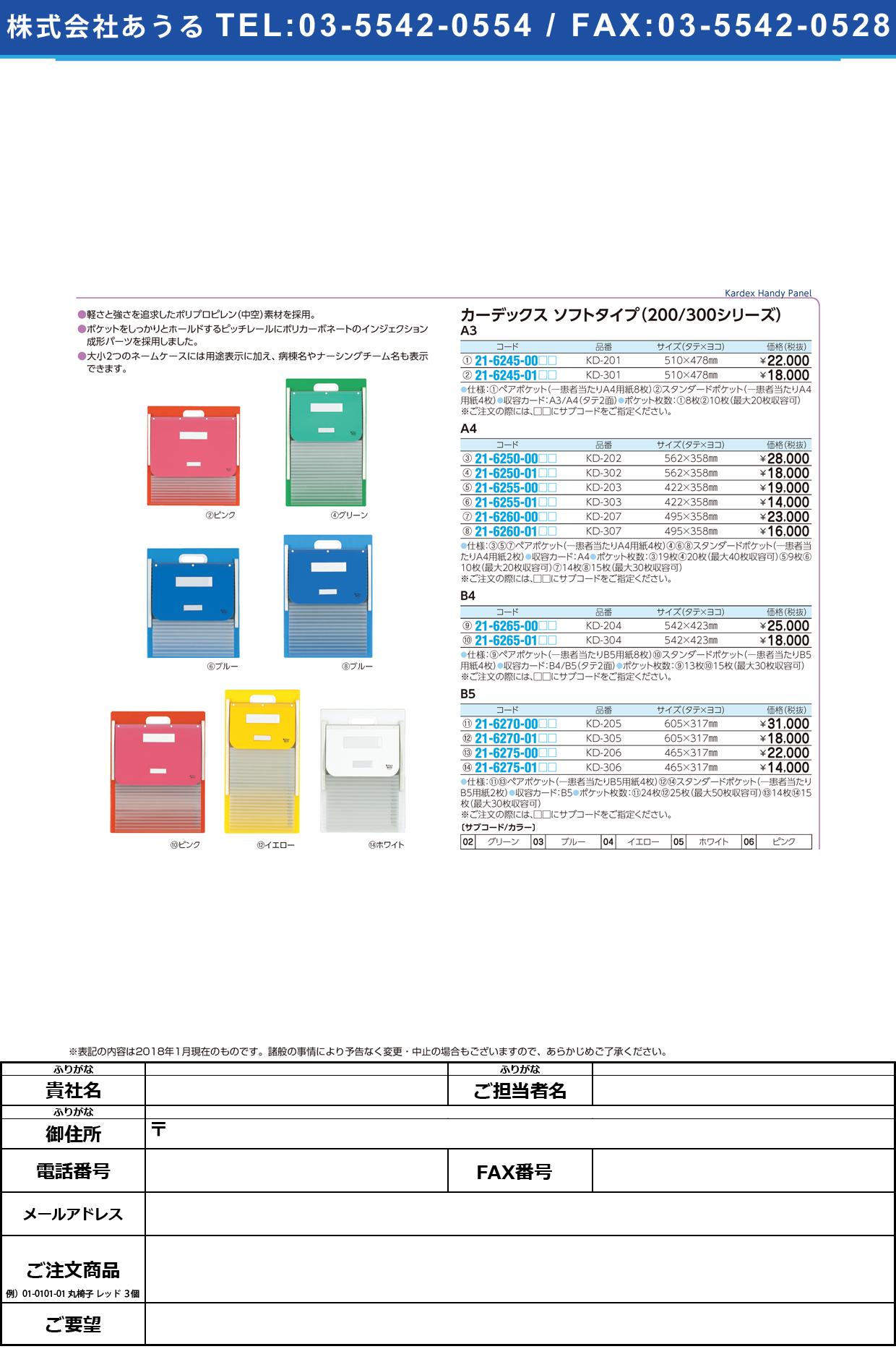 (21-6250-01)カーデックス300 KD-302(A4) カーデックス300 グリーン(ケルン)【1冊単位】【2018年カタログ商品】