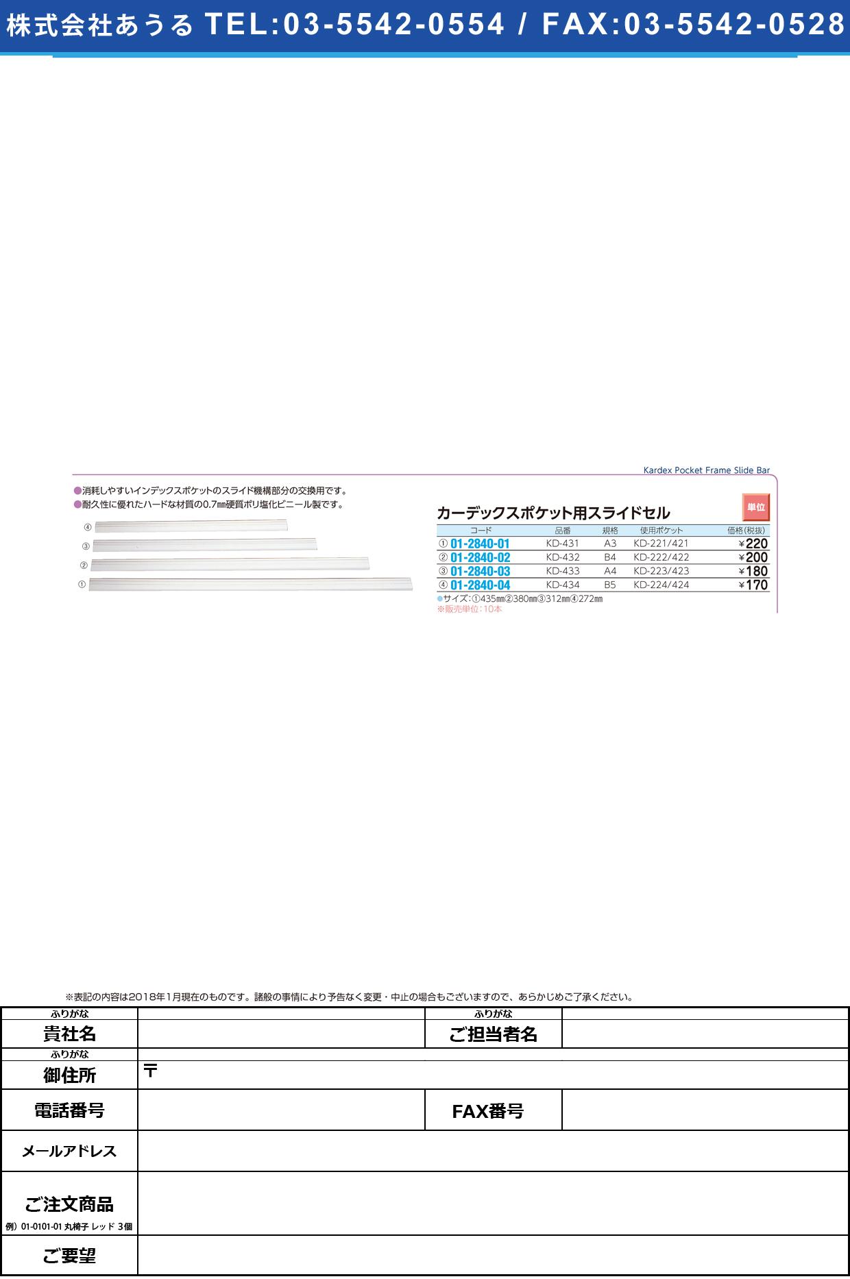 (01-2840-01)スライドセル(A3) KD-431 KD431(ケルン)【10個単位】【2018年カタログ商品】