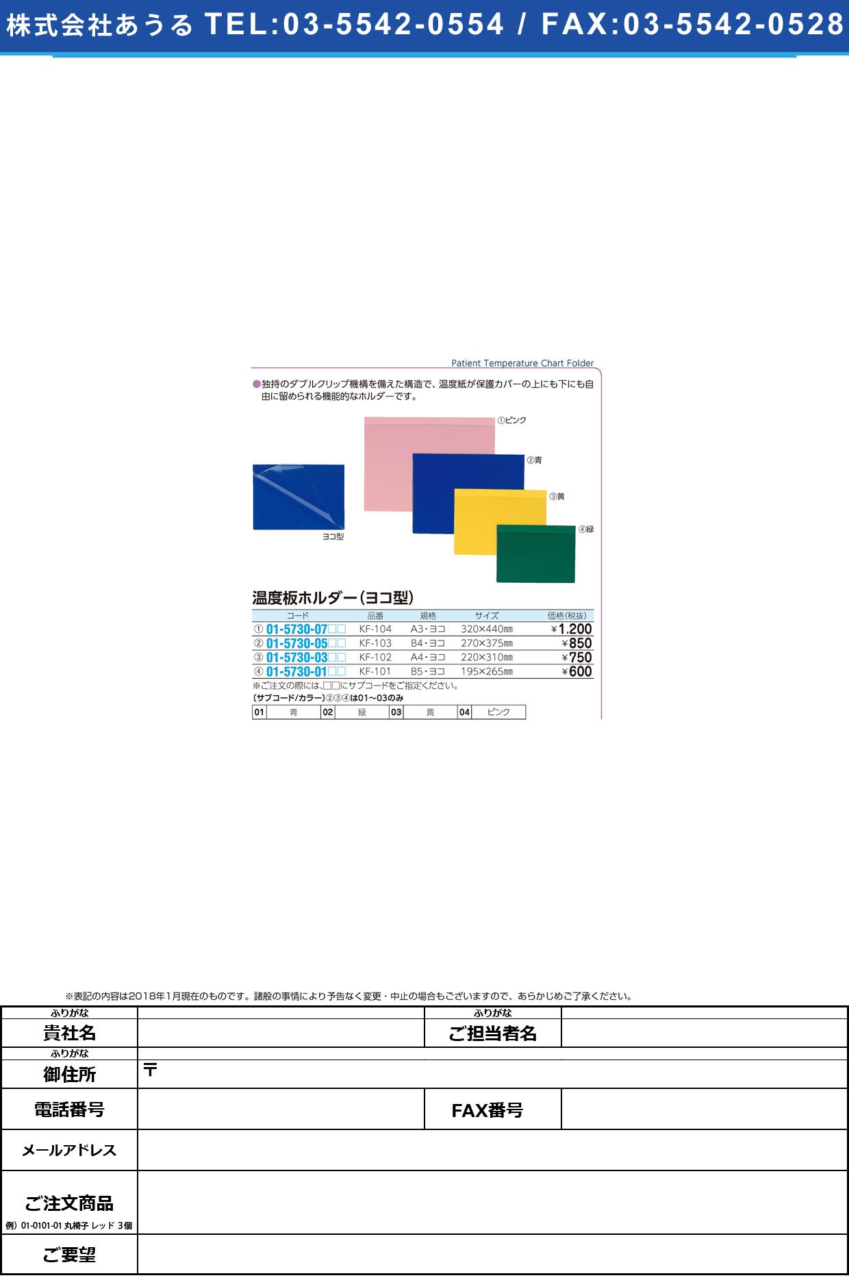 (01-5730-03)温度板ホルダー(ヨコ型・A4) KF-102 KF102 青(ケルン)【1枚単位】【2018年カタログ商品】