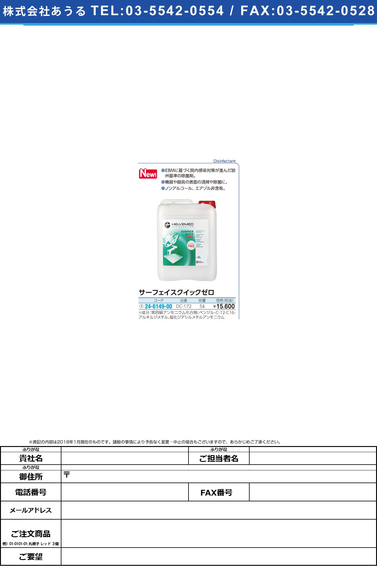 (24-6149-00)サーフェイスクイックゼロ DC-172(5L) サーフェイスクイックゼロ【1本単位】【2018年カタログ商品】