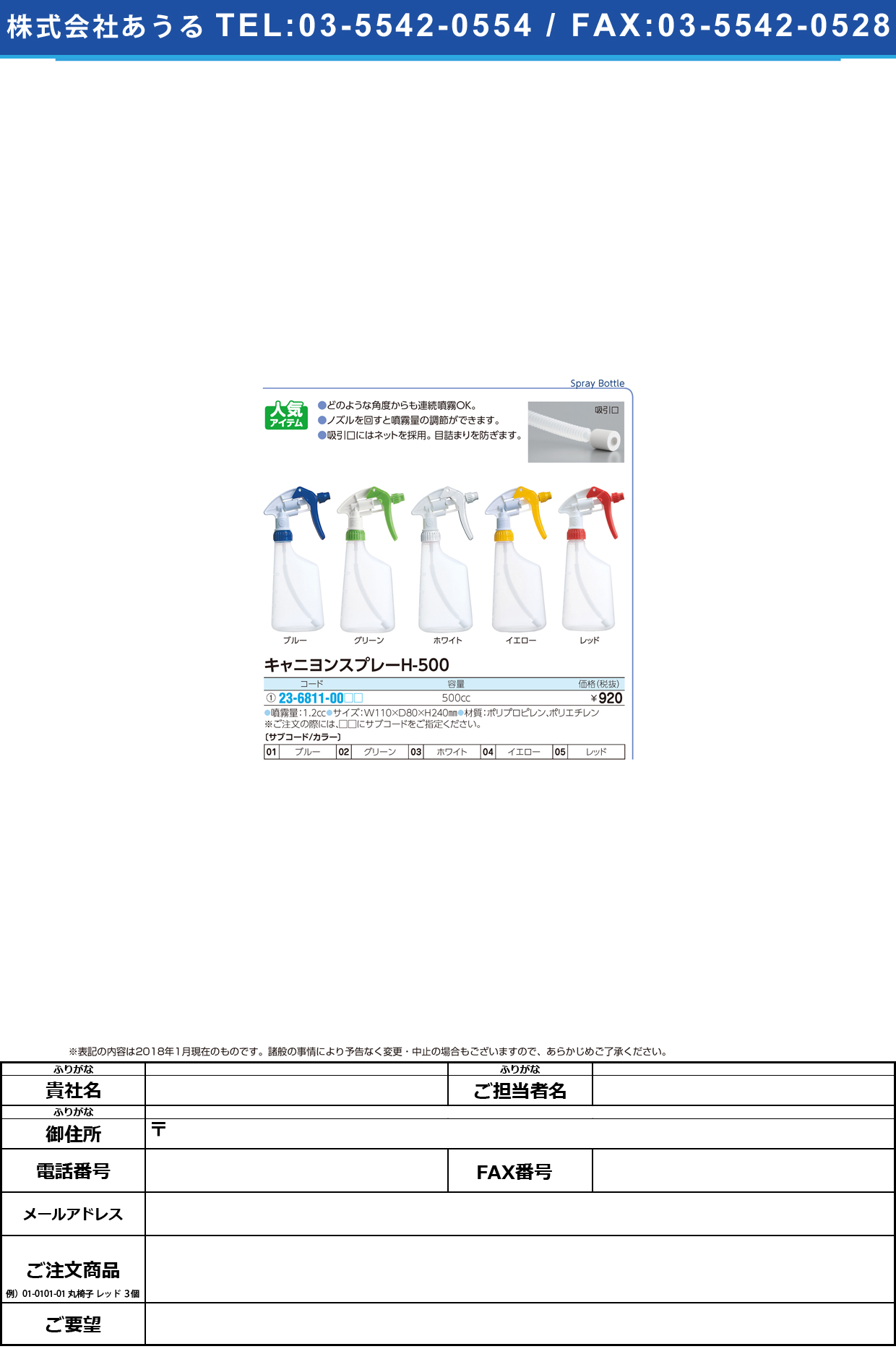 (23-6811-00)キャニヨンスプレー H-500(500CC) キャニヨンスプレー ブルー(山崎産業)【1個単位】【2018年カタログ商品】