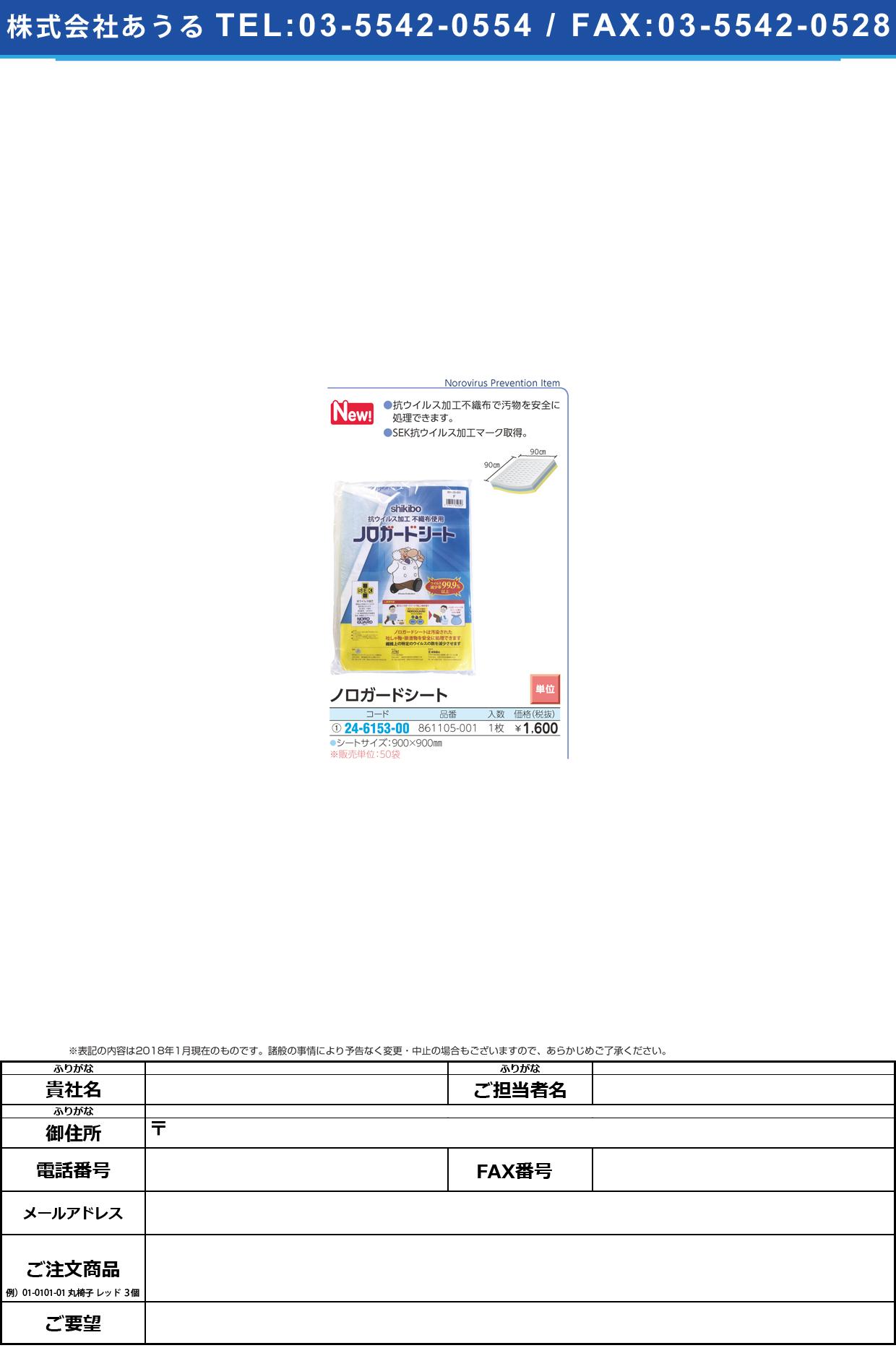 (24-6153-00)ノロガードシート 861105-001(900X900MM ノロガードシート【50枚単位】【2018年カタログ商品】