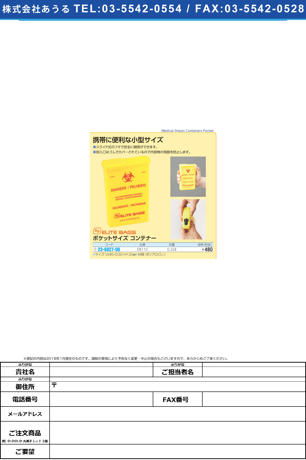 (23-6827-00)ポケットサイズコンテナー EB110(0.32L) ポケットサイズコンテナー(エリートバッグ社)【1個単位】【2018年カタログ商品】