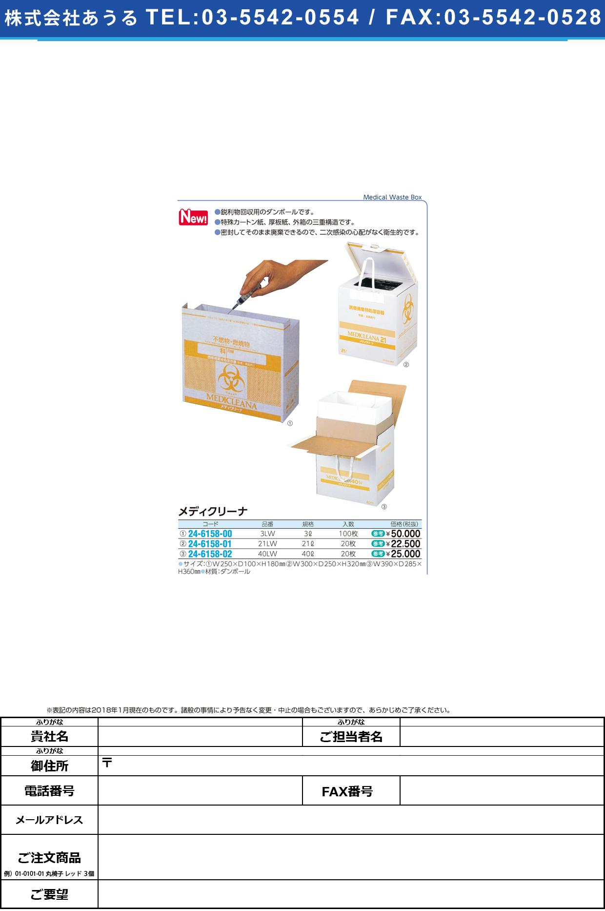 (24-6158-02)メディクリーナ40LW W390XD285XH360(20イリ) メディクリーナ40LW【1箱単位】【2018年カタログ商品】