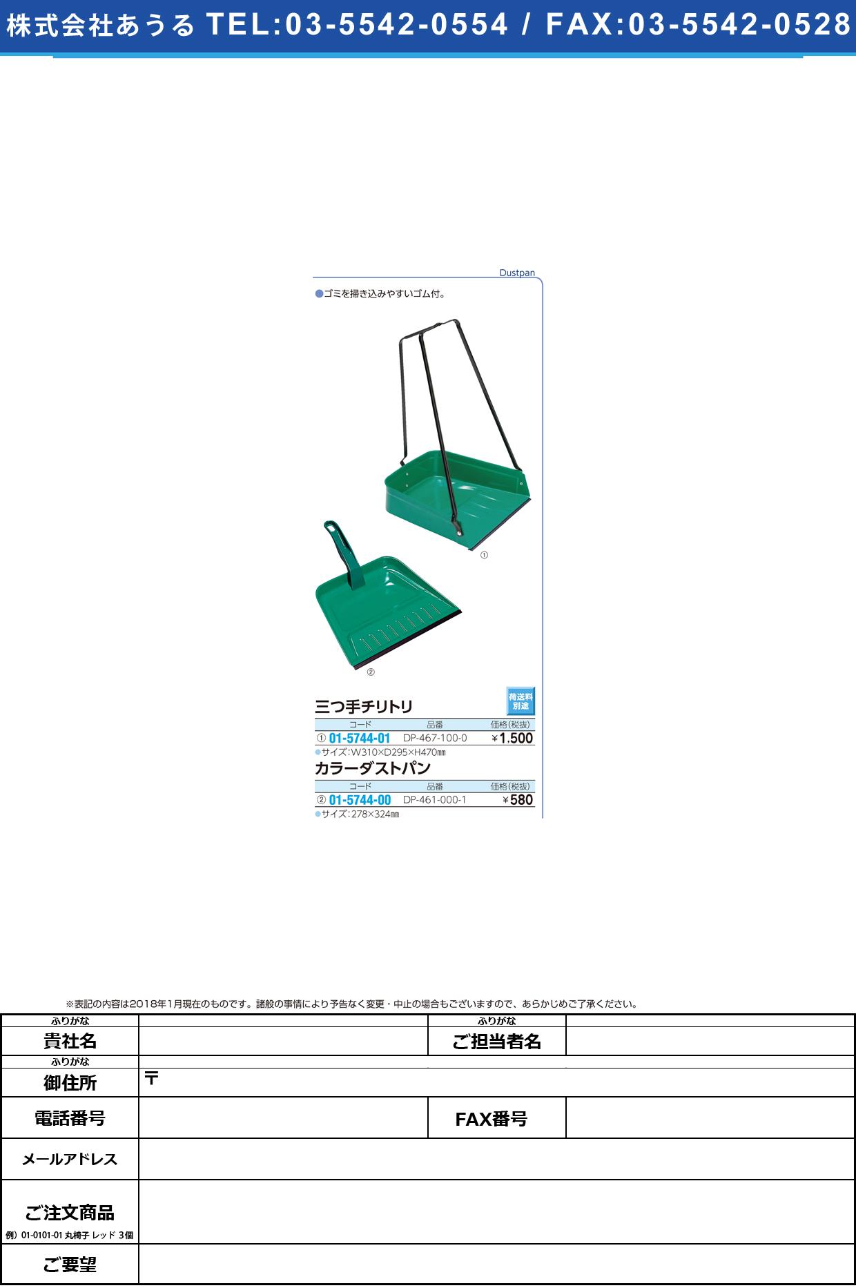 (01-5744-00)カラーダストパン DP-461-000-1 カラーダストパン(テラモト)【1個単位】【2018年カタログ商品】