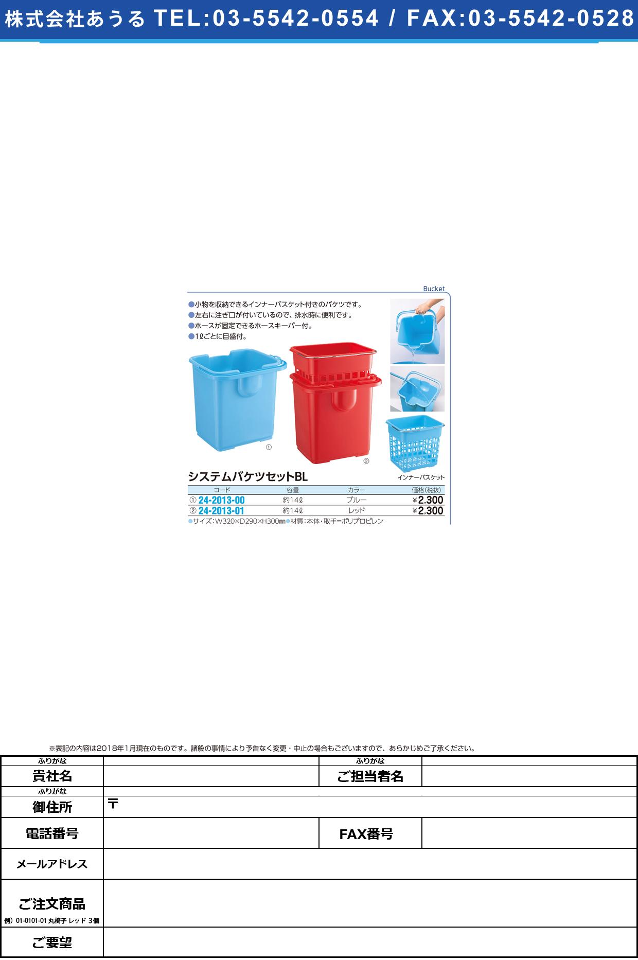 (24-2013-01)システムバケツセットR CL685-000X-MB(14L) システムバケツセットR(山崎産業)【1組単位】【2018年カタログ商品】