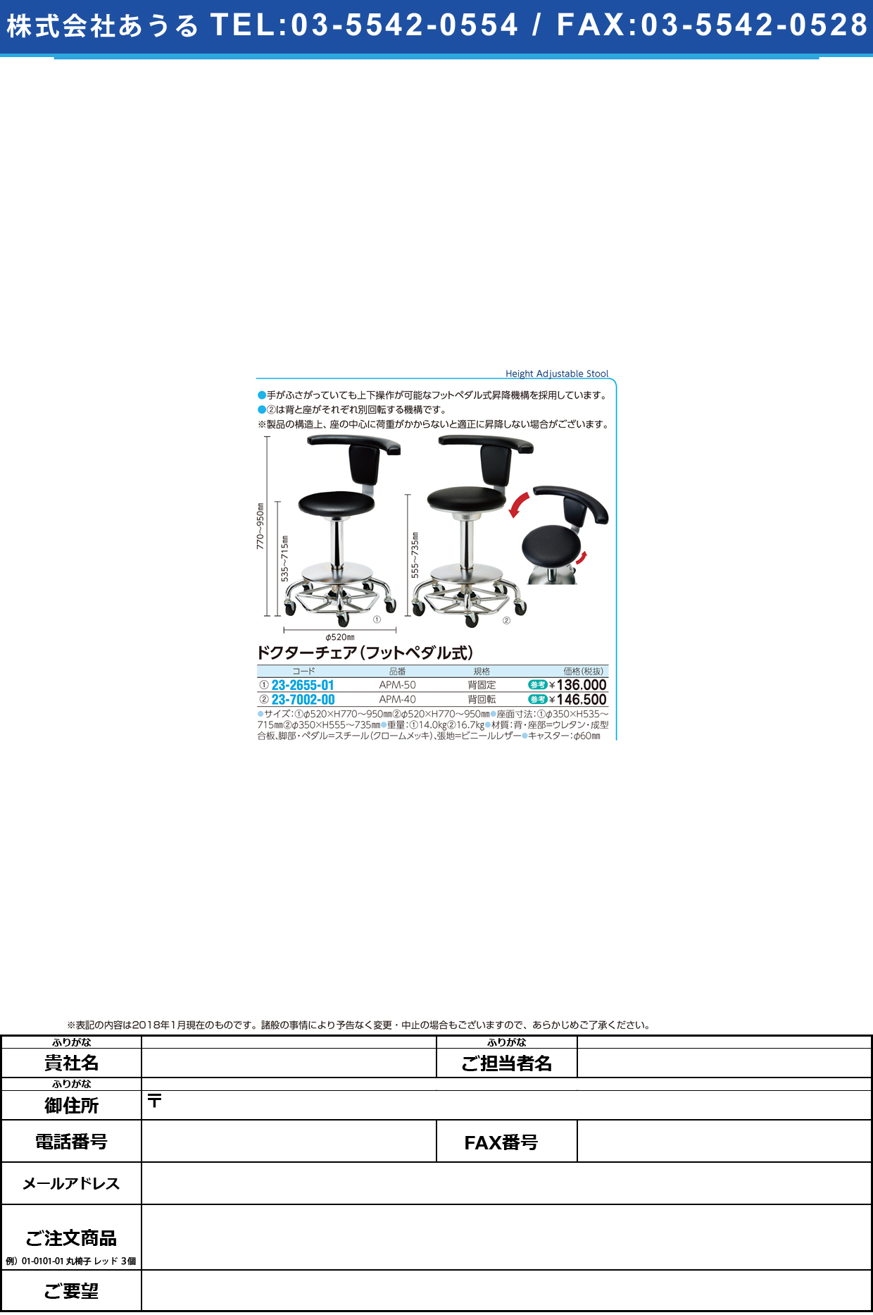 (23-7002-00)ドクターチェア(フットペダル)背回転 APM-40 ドクターチェアフットペダルセツキ(ノーリツイス)【1台単位】【2018年カタログ商品】