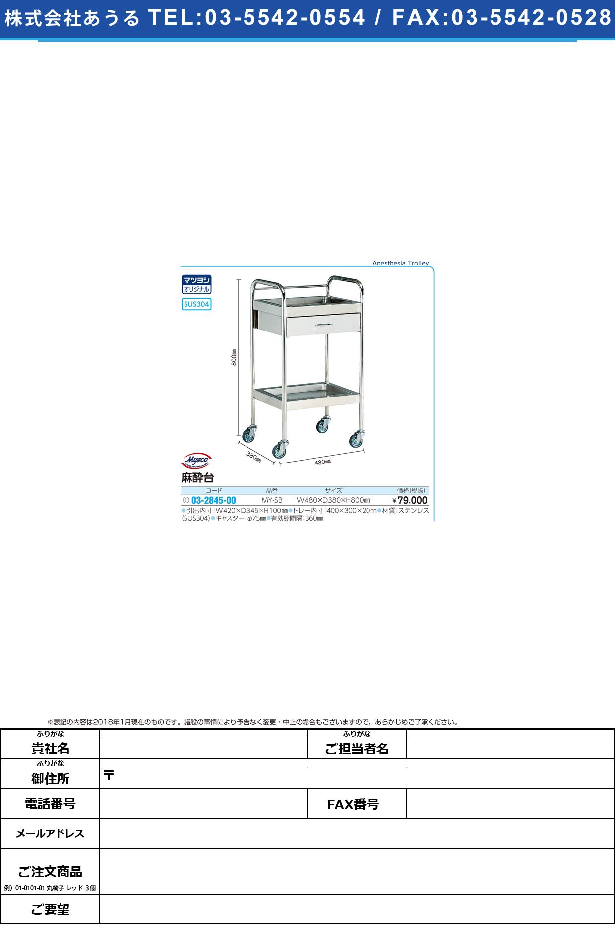 (03-2845-00)麻酔台 MY-SB(480X380X800) マスイダイ【1台単位】【2018年カタログ商品】