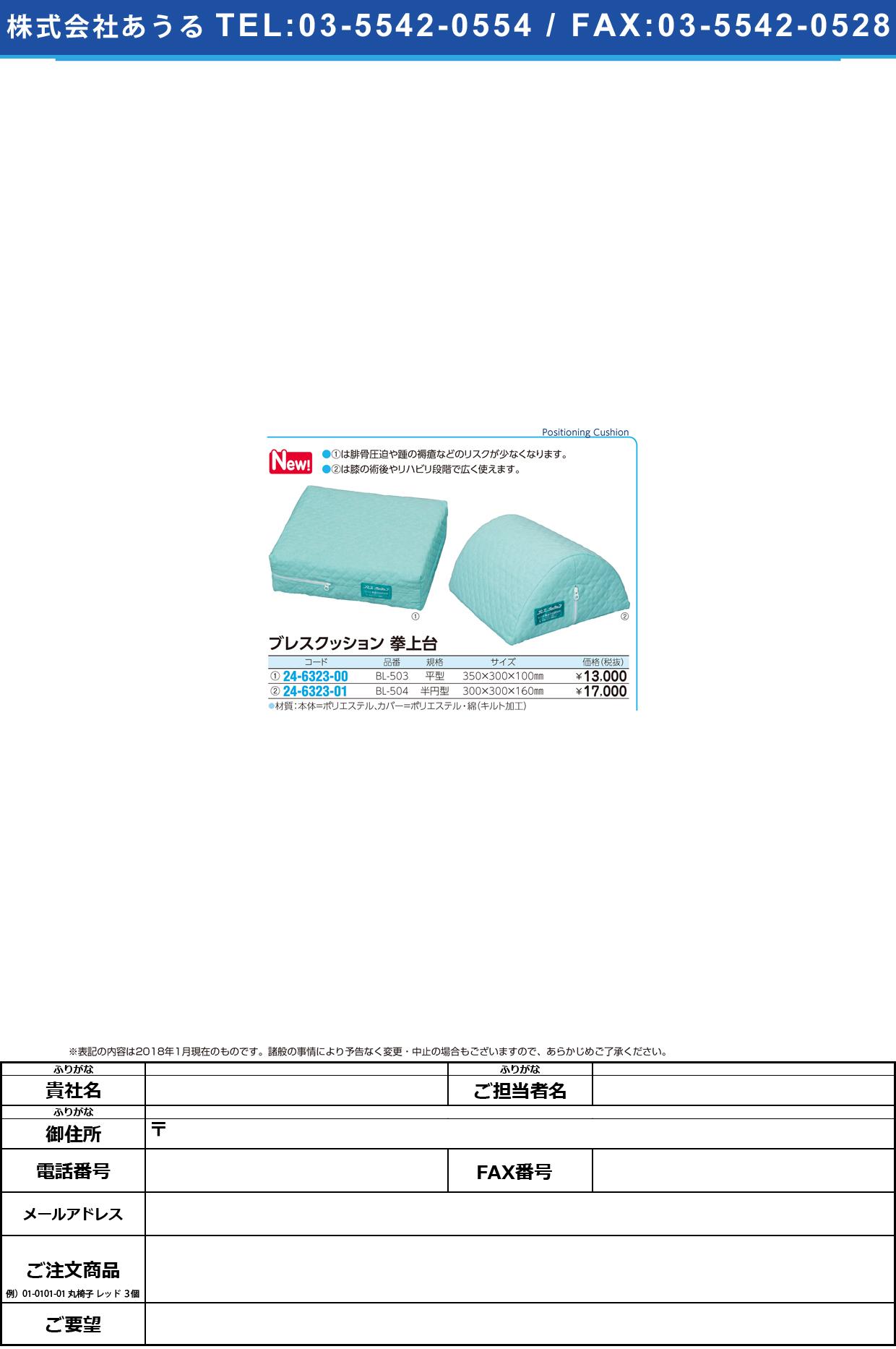 (24-6323-01)ブレスクッション挙上台(半円型) BL-504 ブレスクッションキョジョウダイ【1個単位】【2018年カタログ商品】
