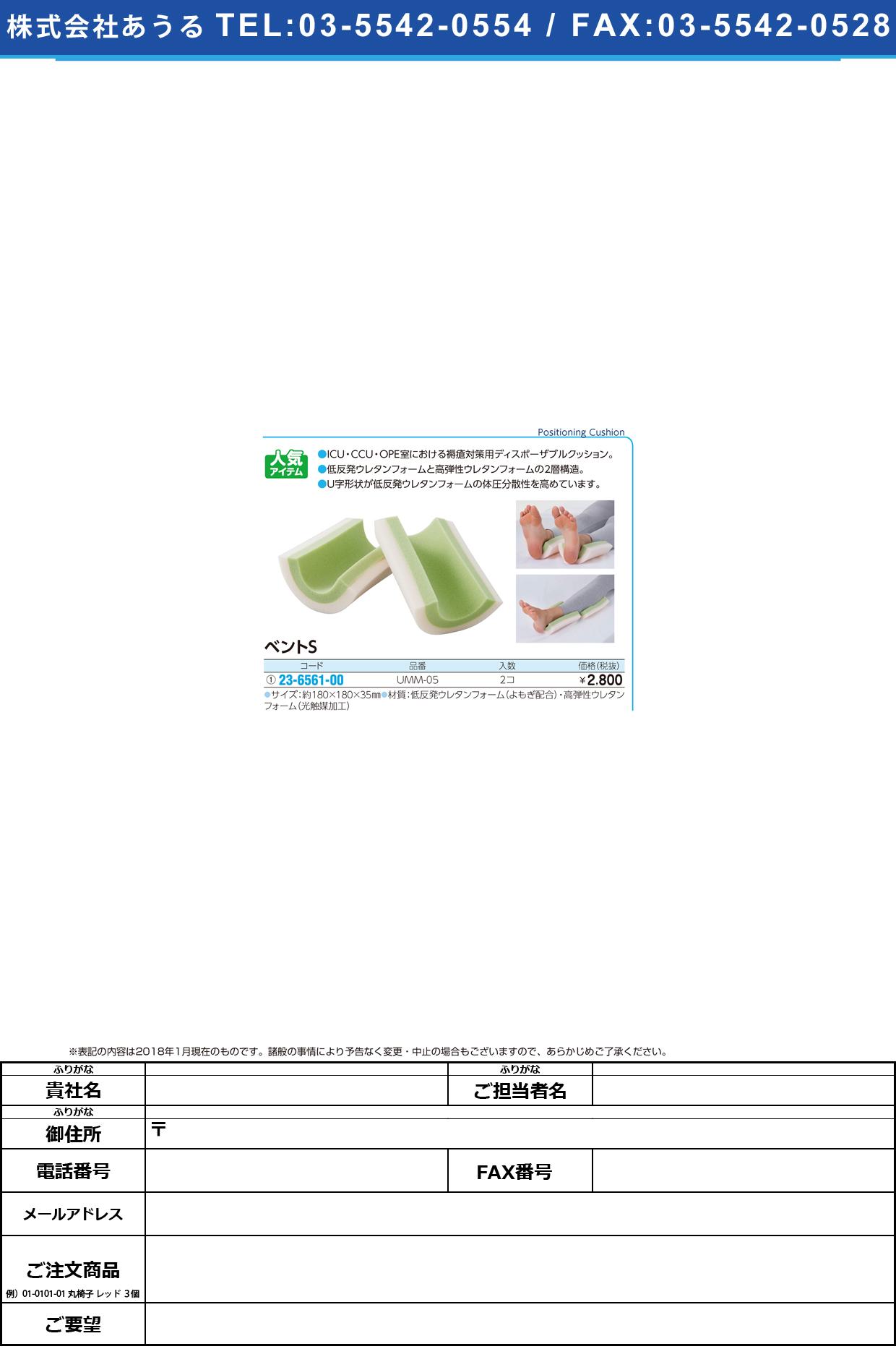 (23-6561-00)ディスポクッションベントS UMM-05(2コクミ) ディスポクッションベントS【1袋単位】【2018年カタログ商品】