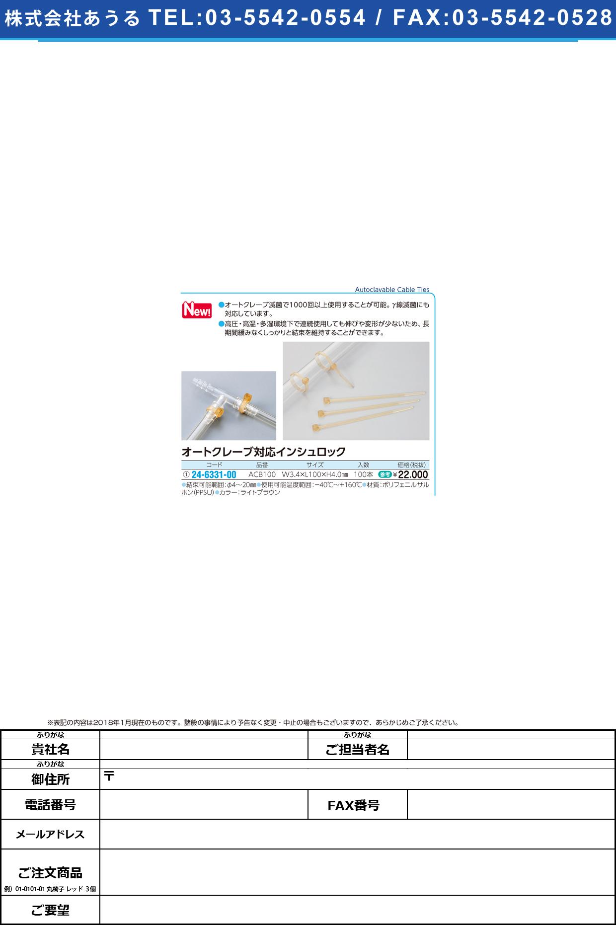 (24-6331-00)オートクレーブ対応インシュロック ACB100(100ポンイリ) オートクレーブタイオウインシュロック【1袋単位】【2018年カタログ商品】