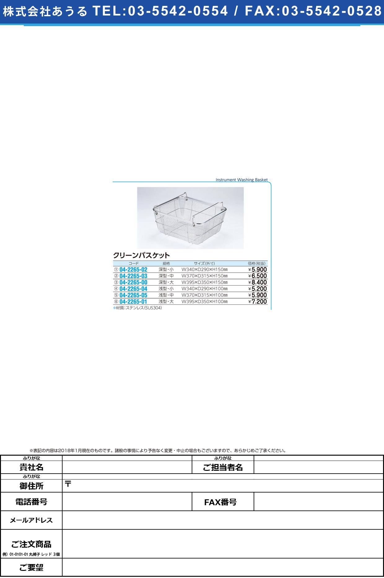 (04-2265-01)クリーンバスケット浅型(大) 395X350X100MM クリーンバスケット【1個単位】【2018年カタログ商品】