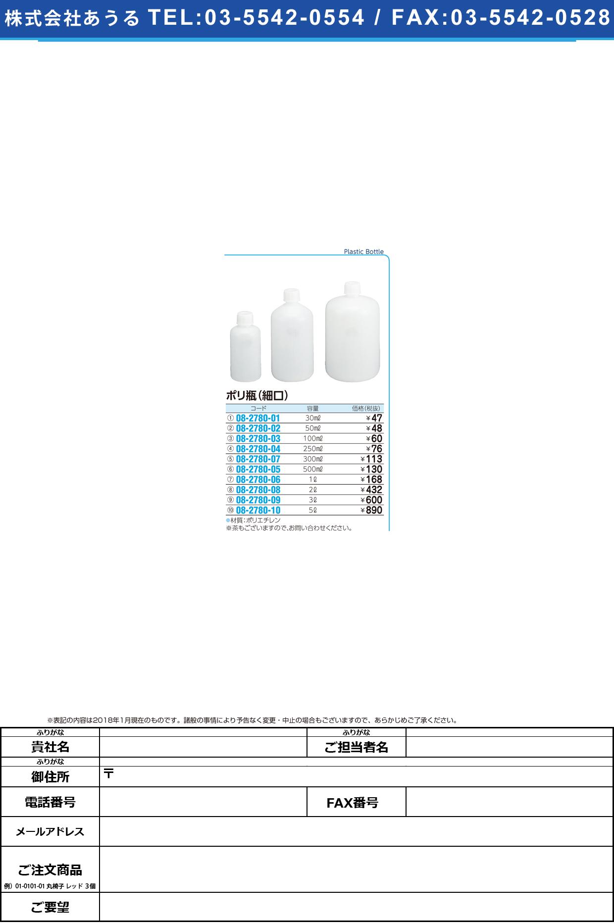 (08-2780-09)ポリ瓶(細口) 3L ポリビン【1本単位】【2018年カタログ商品】