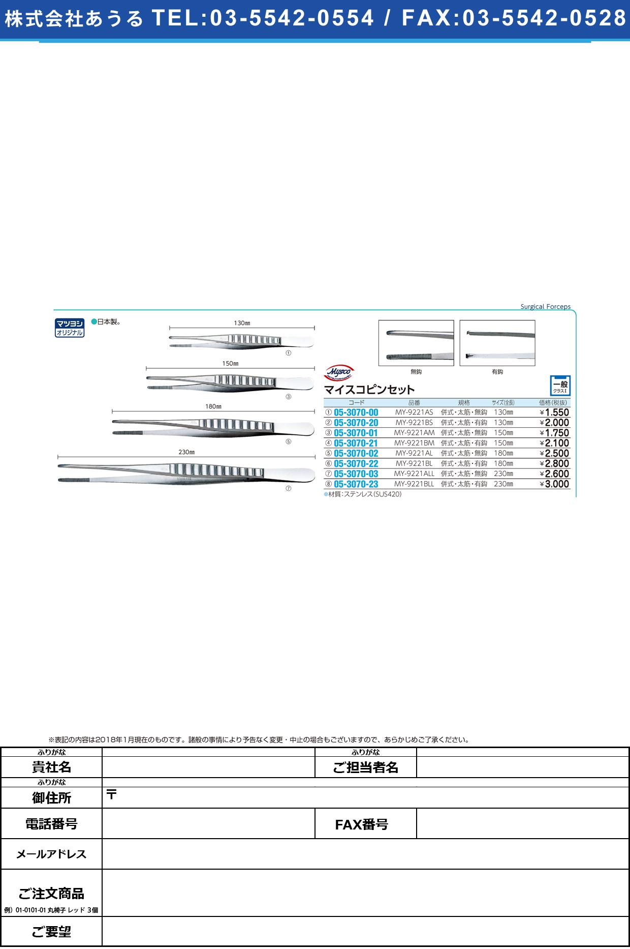 (05-3070-21)マイスコピンセット併式太筋有鈎 MY-9221BM(ステン)150MM ピンセットヘイシキフトスジユウコウ【1本単位】【2018年カタログ商品】