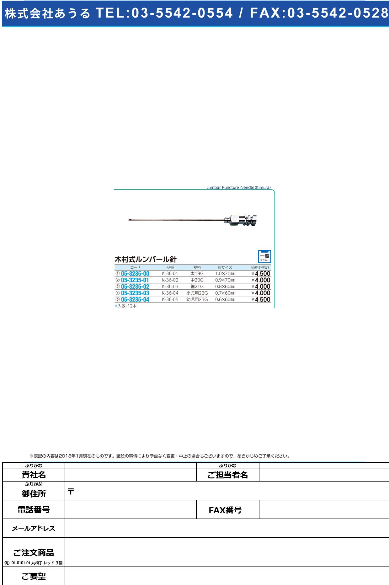 (05-3235-01)木村式ルンバール針(中) K-36-02(20G70MM)12イリ キムラルンバールシン【1箱単位】【2018年カタログ商品】