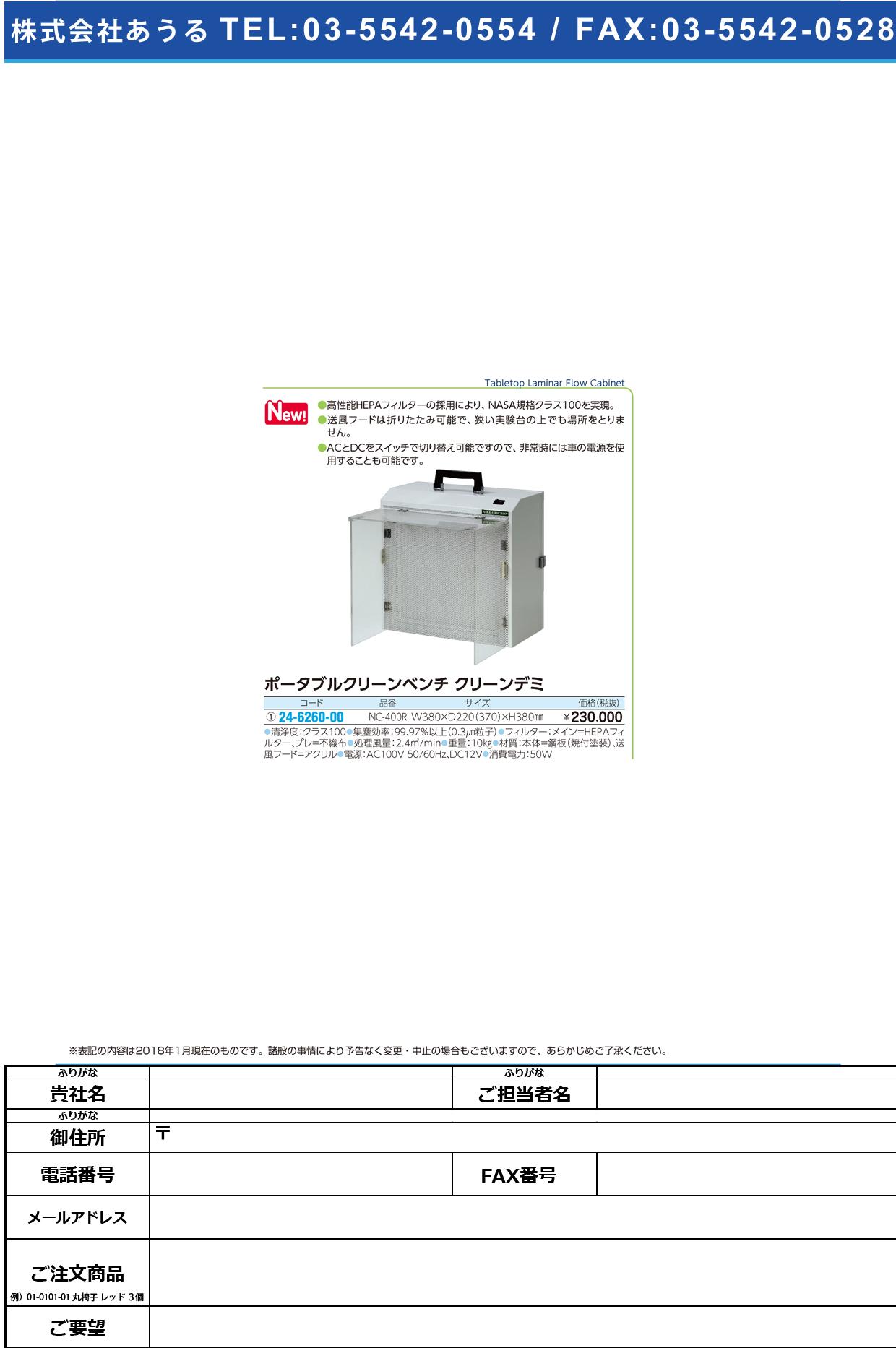 (24-6260-00)ポータブルクリーンベンチクリーンデミ NC-400R ポータブルクリーンベンチ【1台単位】【2018年カタログ商品】