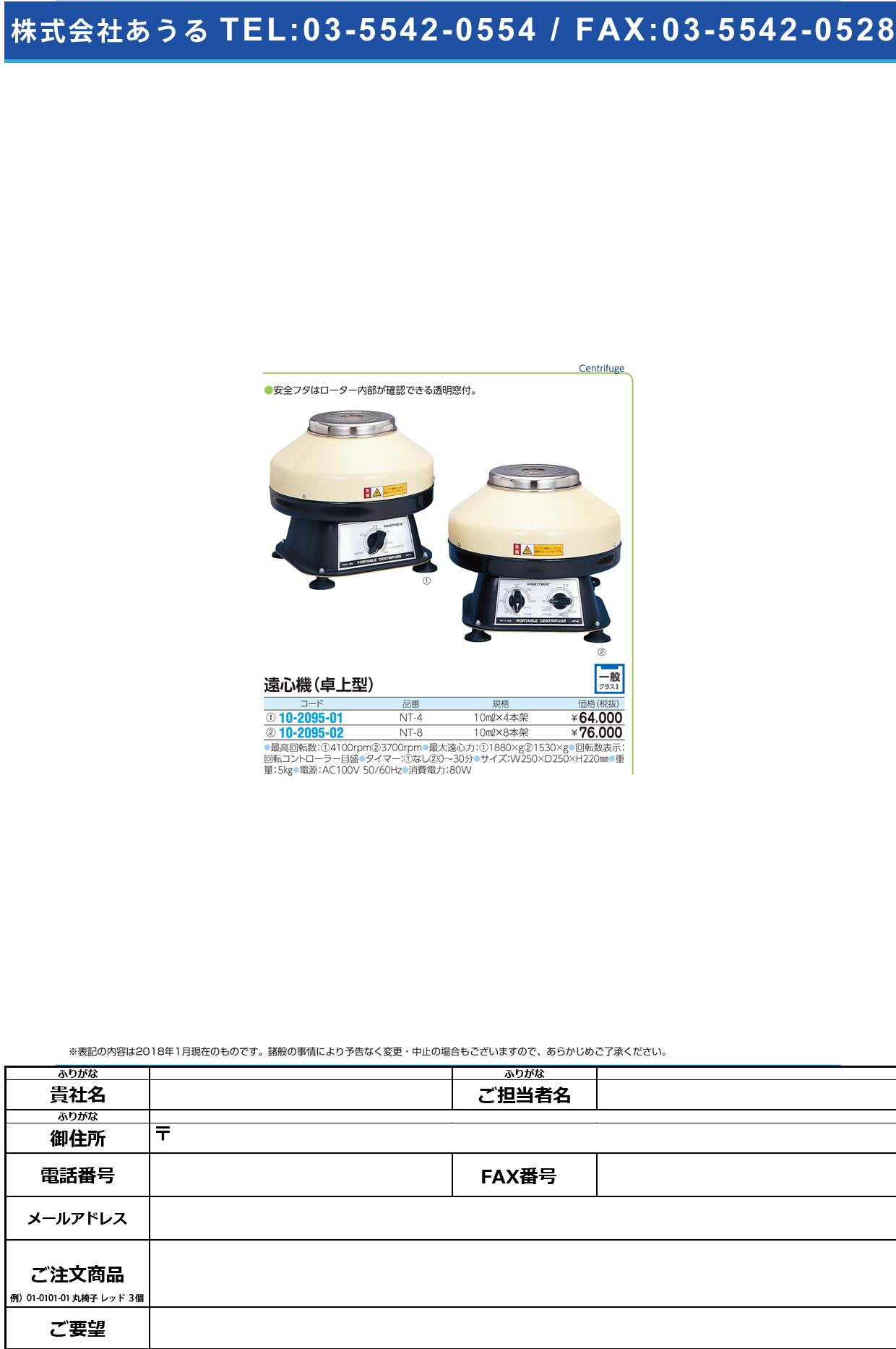 (10-2095-02)卓上遠心機 NT-8(10MLX8ホンカ) エンシンキ【1台単位】【2018年カタログ商品】