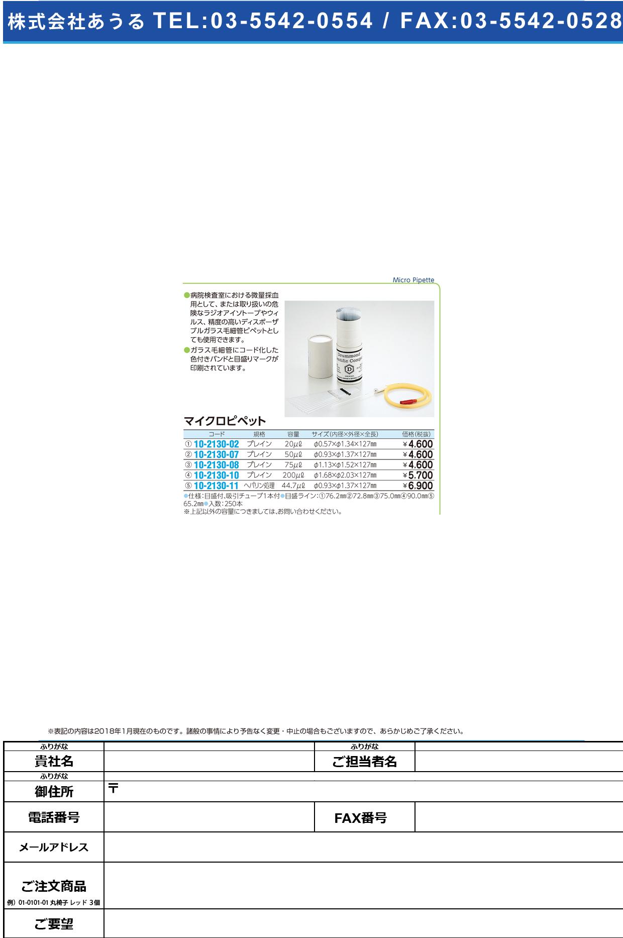 (10-2130-02)マイクロピペット(20μl) プレイン(250イリ) マイクロピペット20【1箱単位】【2018年カタログ商品】
