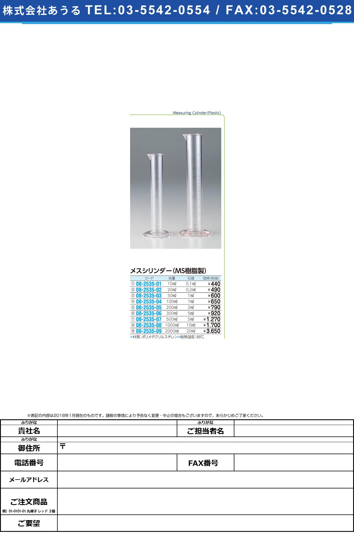 (08-2535-02)メスシリンダー(MS樹脂製)透明 20ML(1002) メスシリンダー【1本単位】【2018年カタログ商品】