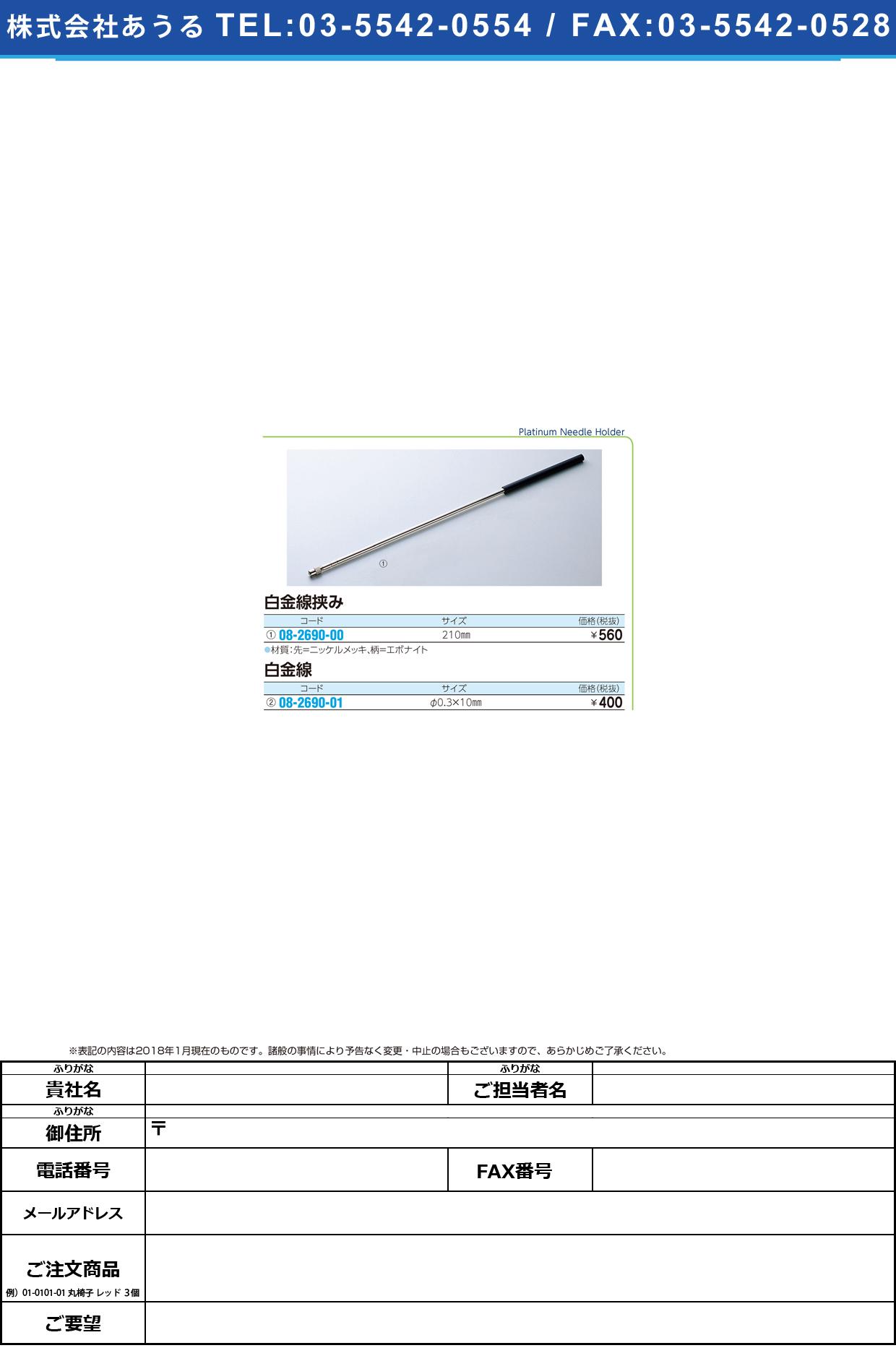 (08-2690-01)白金線 0.3X10MM ハッキンセン【1本単位】【2018年カタログ商品】