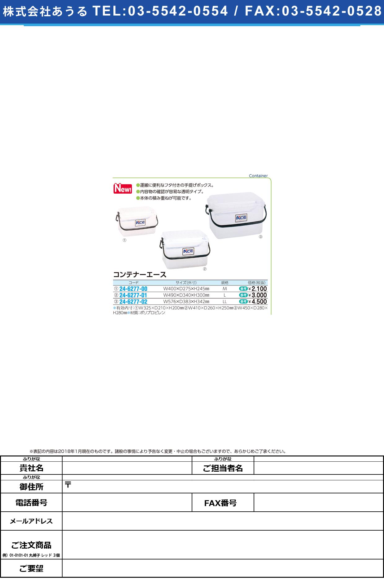 (24-6277-02)コンテナーエース LL(676X383X342MM) コンテナーエース【1個単位】【2018年カタログ商品】