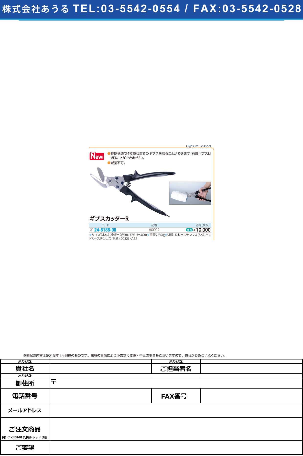 (24-6188-00)ギプスカッターR 60002(265MM) ギプスカッターR【1本単位】【2018年カタログ商品】