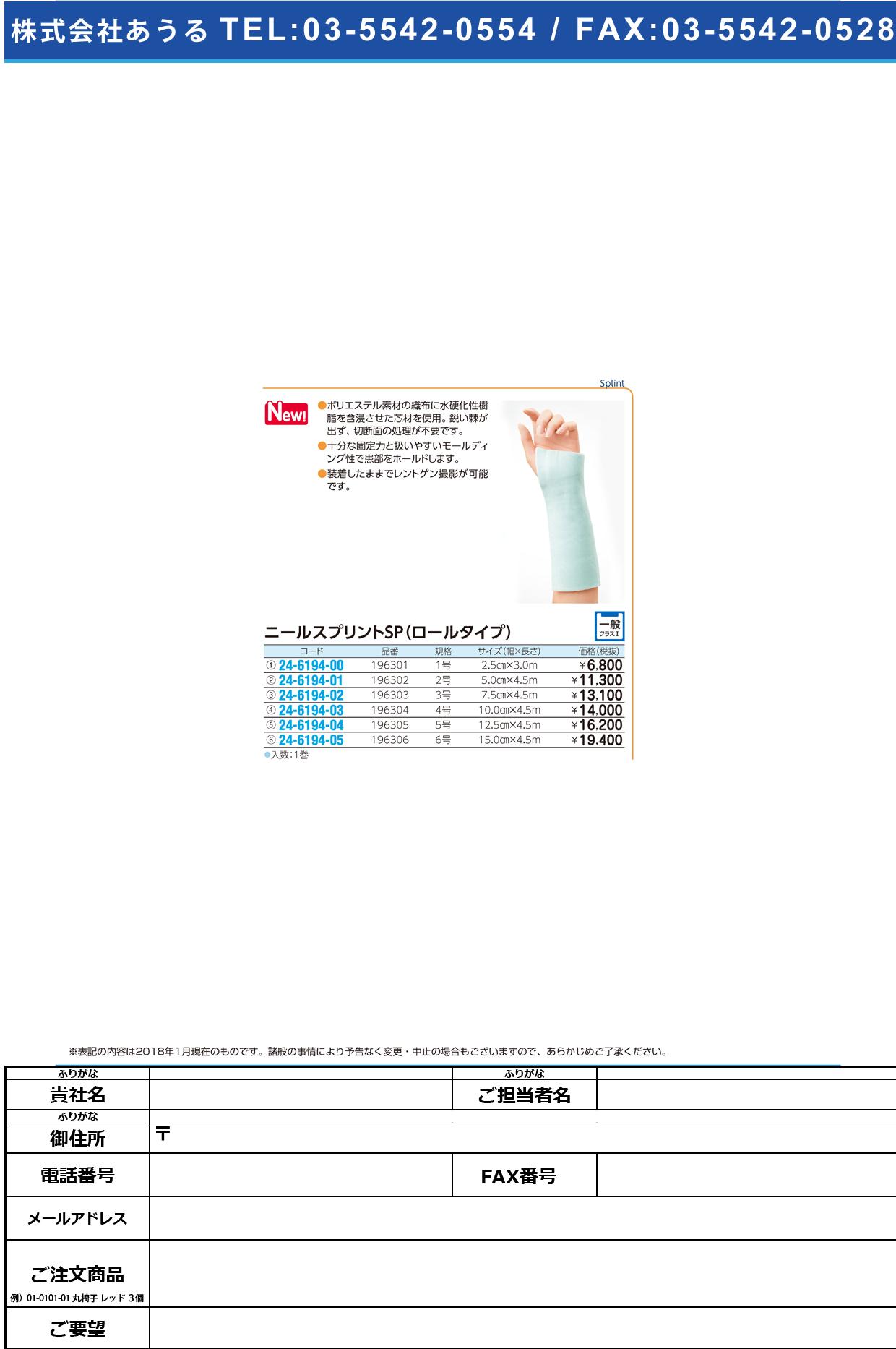 (24-6194-00)ニールスプリントSP(ロール)1号 196301(2.5CMX3.0M) ニールスプリントSP(ロール)(日本シグマックス)【1箱単位】【2018年カタログ商品】