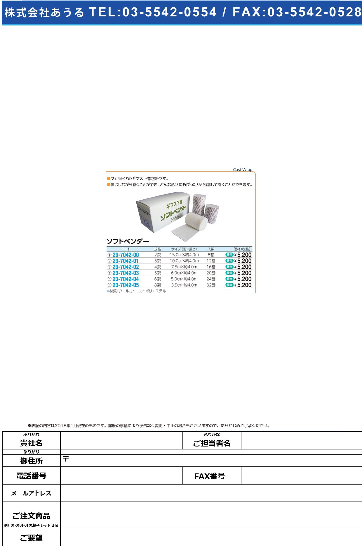 (23-7042-00)ソフトベンダー(2裂) 15CMX4M(8カンイリ) ソフトベンダー2レツ【1箱単位】【2018年カタログ商品】